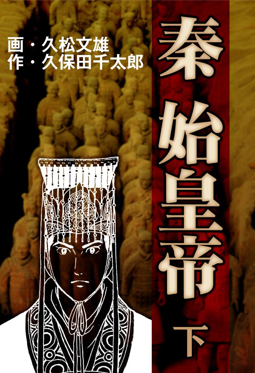 秦始皇帝(第2巻)