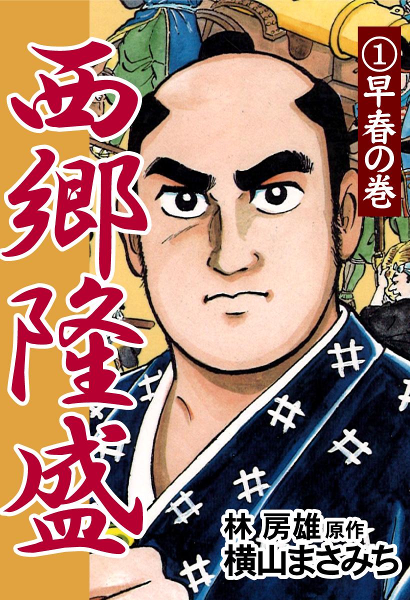 西郷隆盛(第1巻)