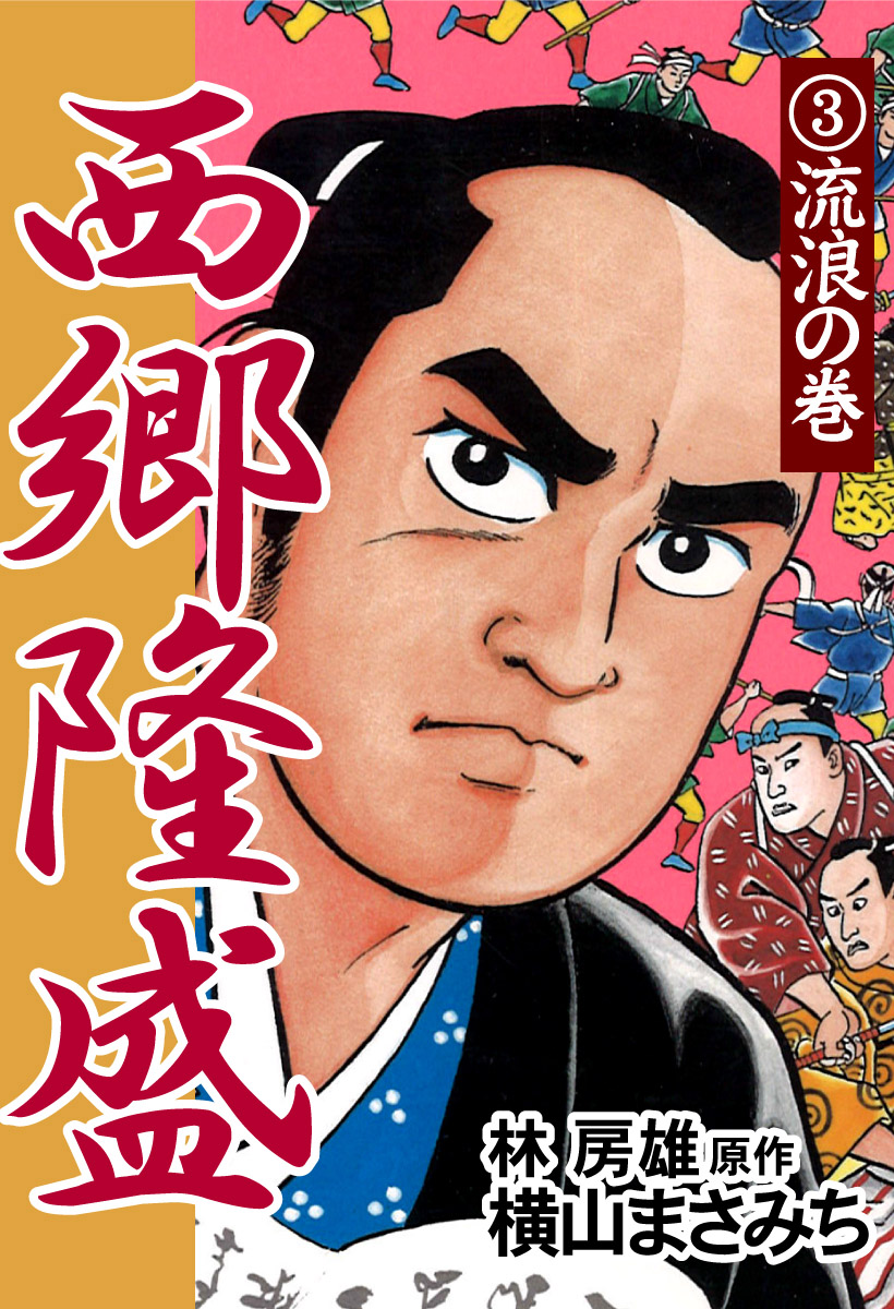西郷隆盛(第3巻)