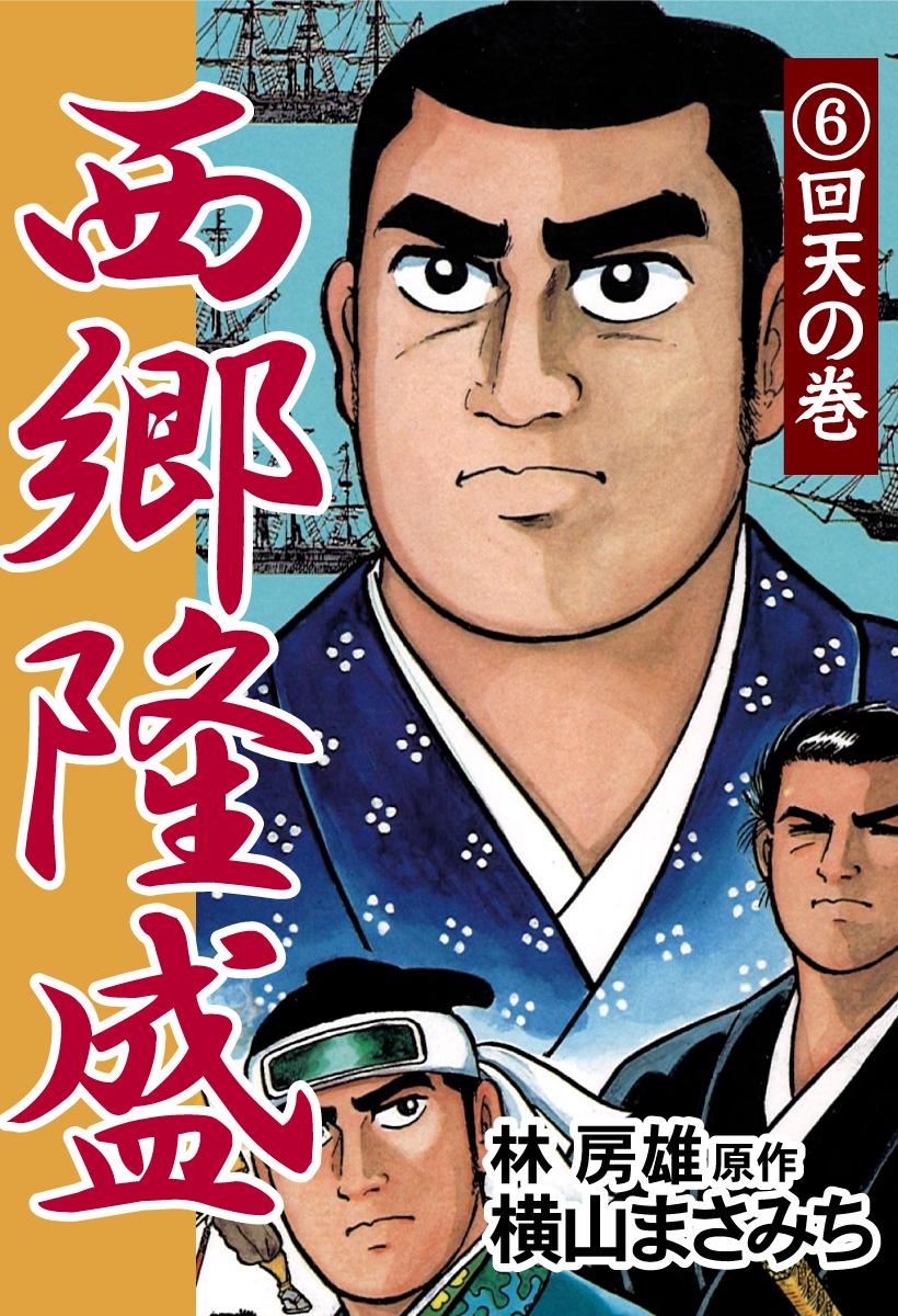 西郷隆盛(第6巻)