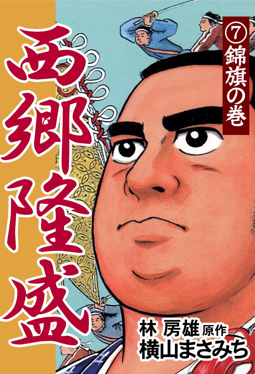 西郷隆盛(第7巻)