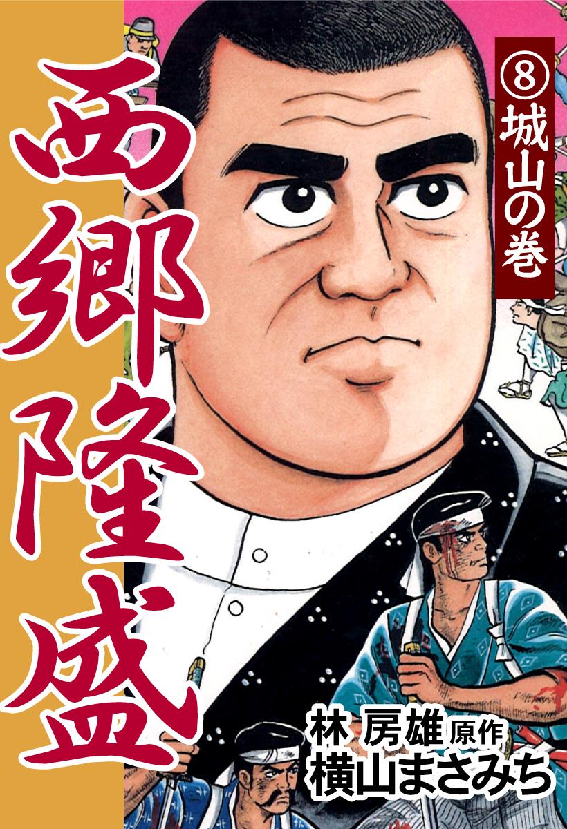 西郷隆盛(第8巻)