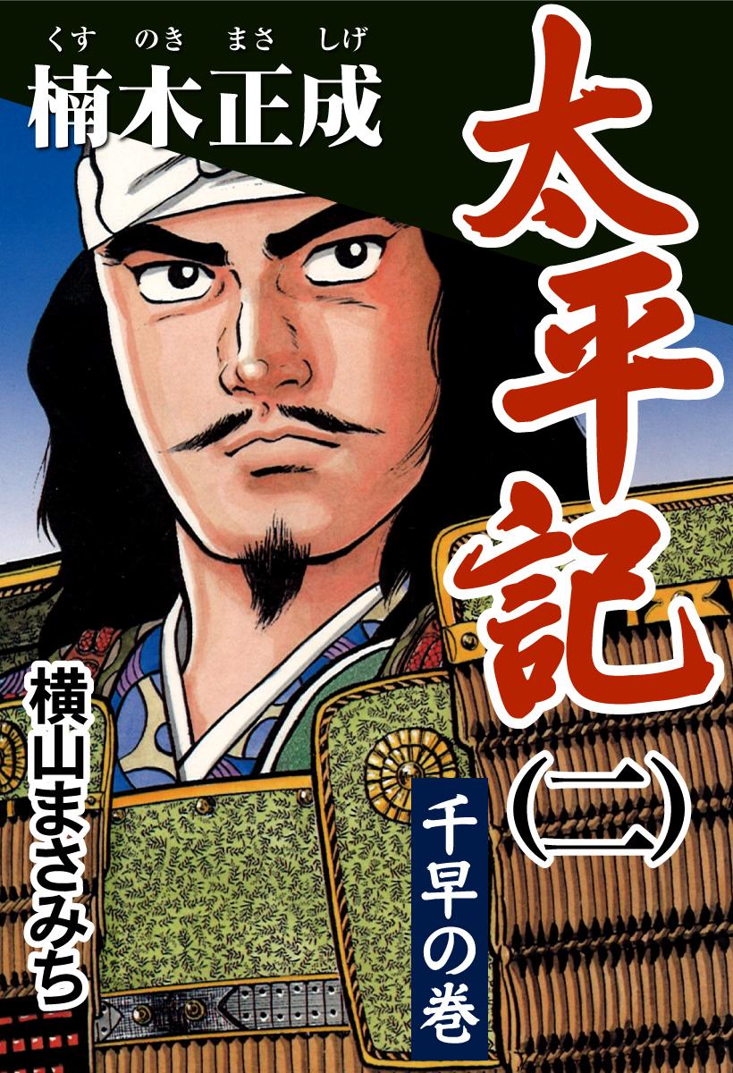 太平記(第2巻)