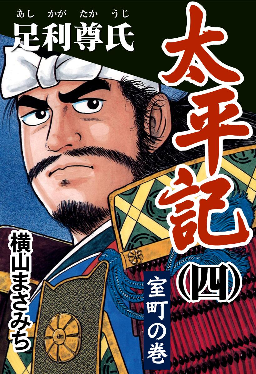 太平記(第4巻)