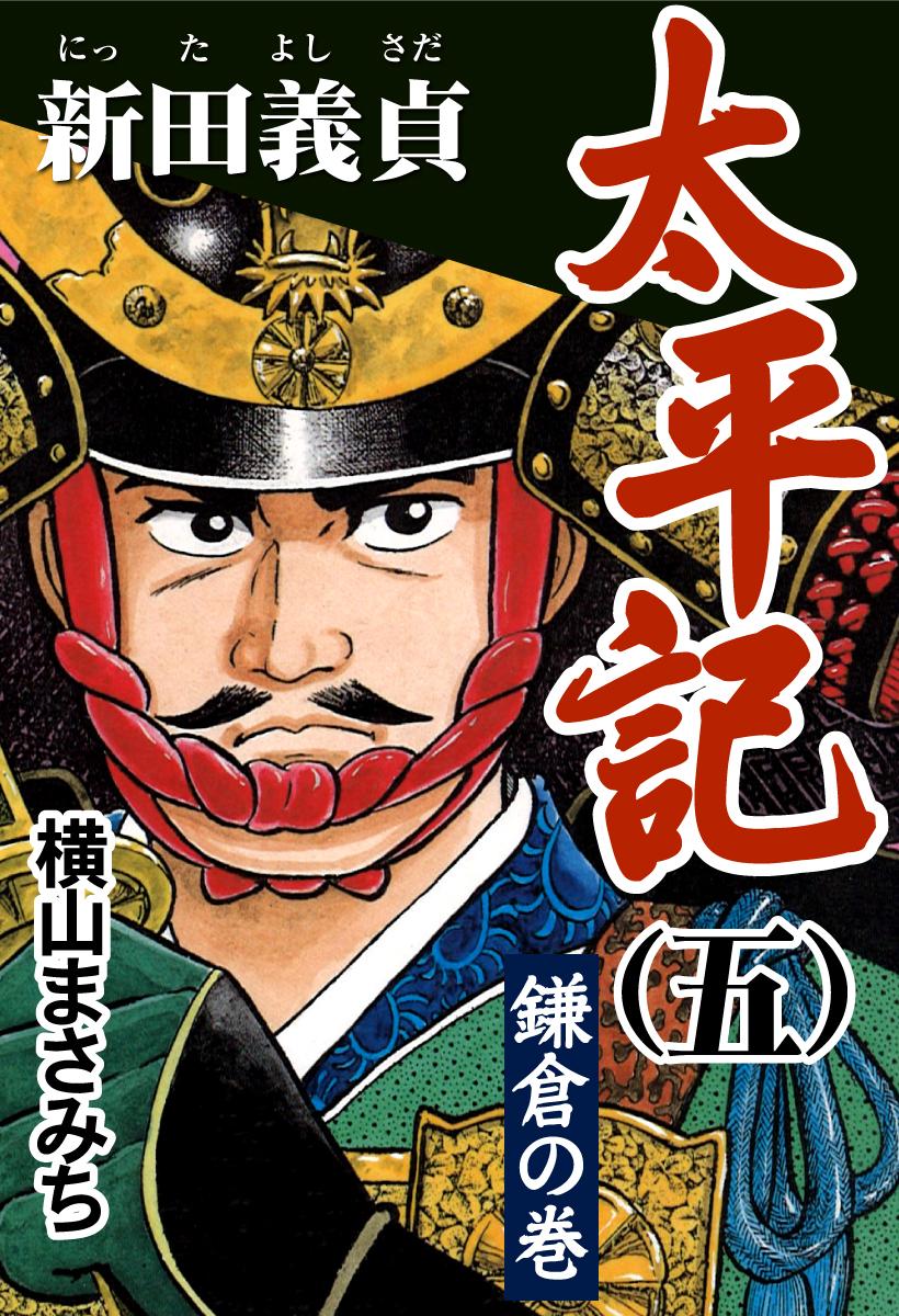 太平記(第5巻)
