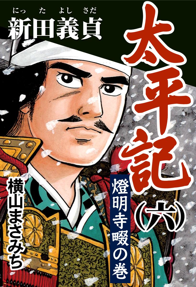 太平記(第6巻)