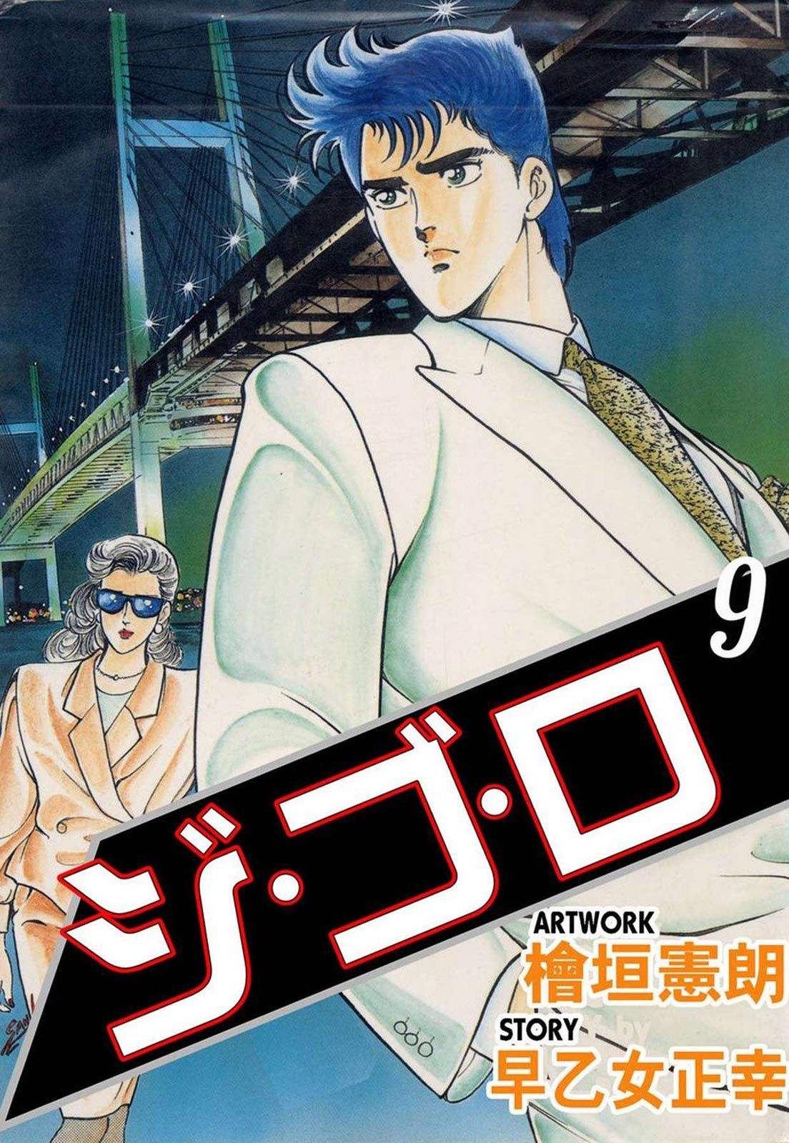 ジ・ゴ・ロ(第9巻)
