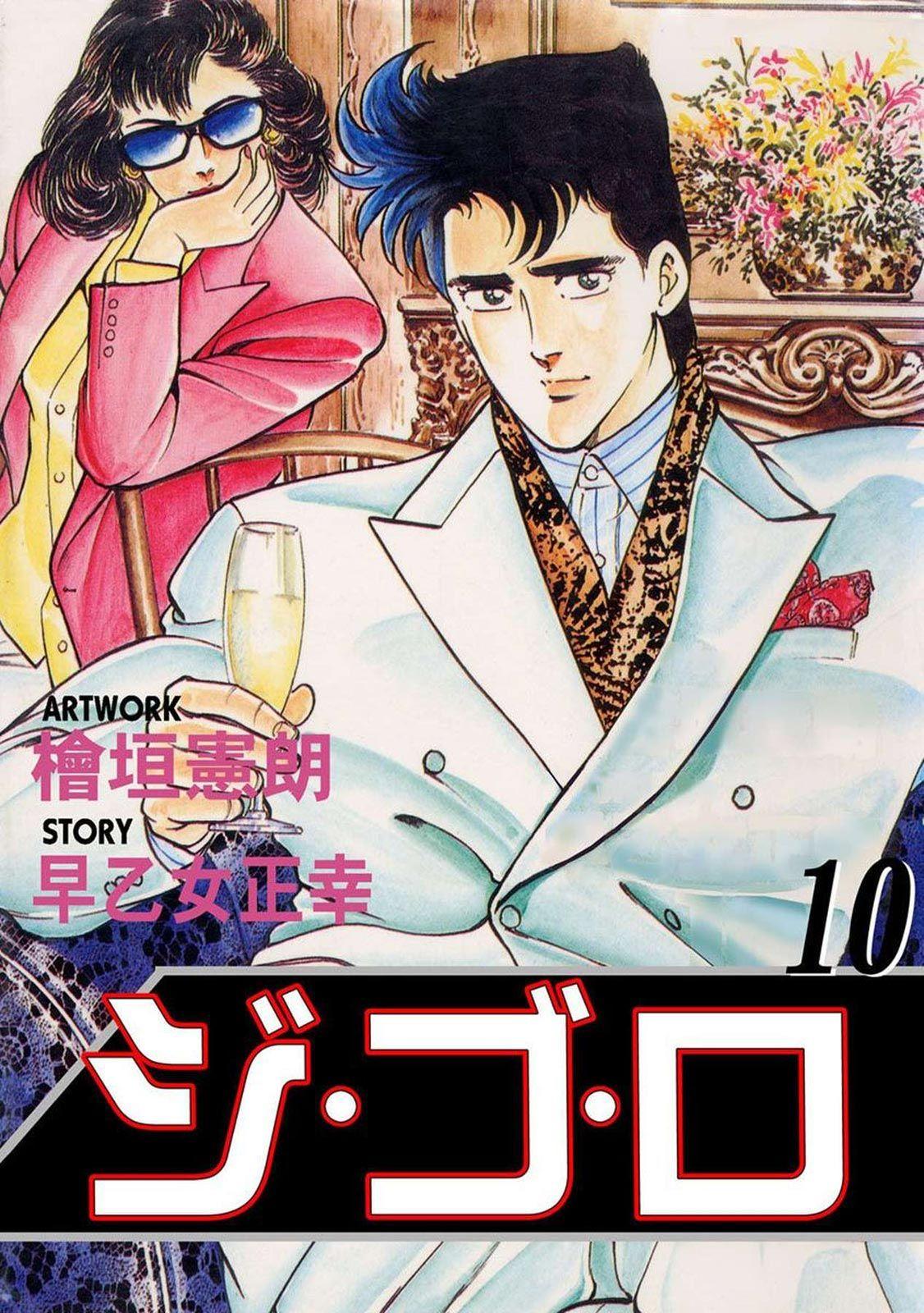 ジ・ゴ・ロ(第10巻)