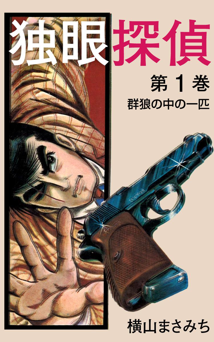 独眼探偵(第1巻)