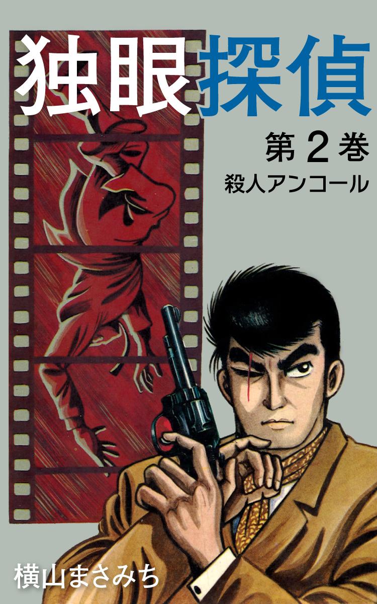 独眼探偵(第2巻)