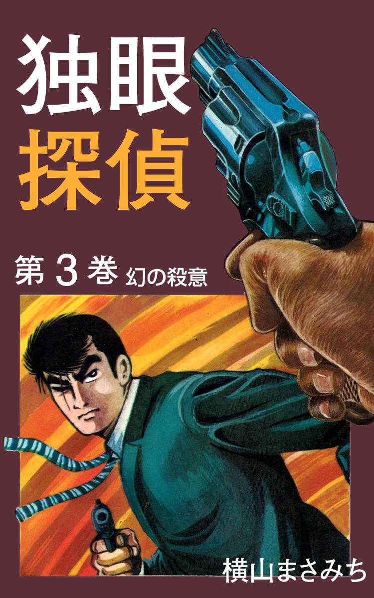 独眼探偵(第3巻)