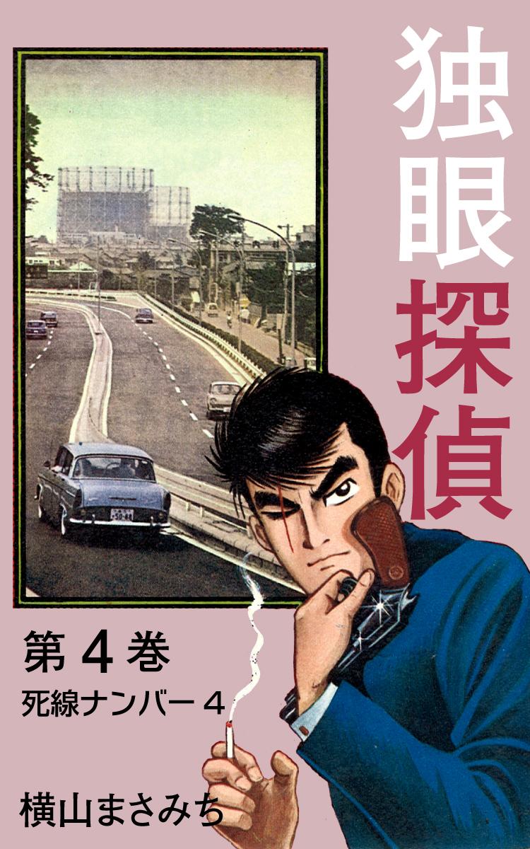 独眼探偵(第4巻)