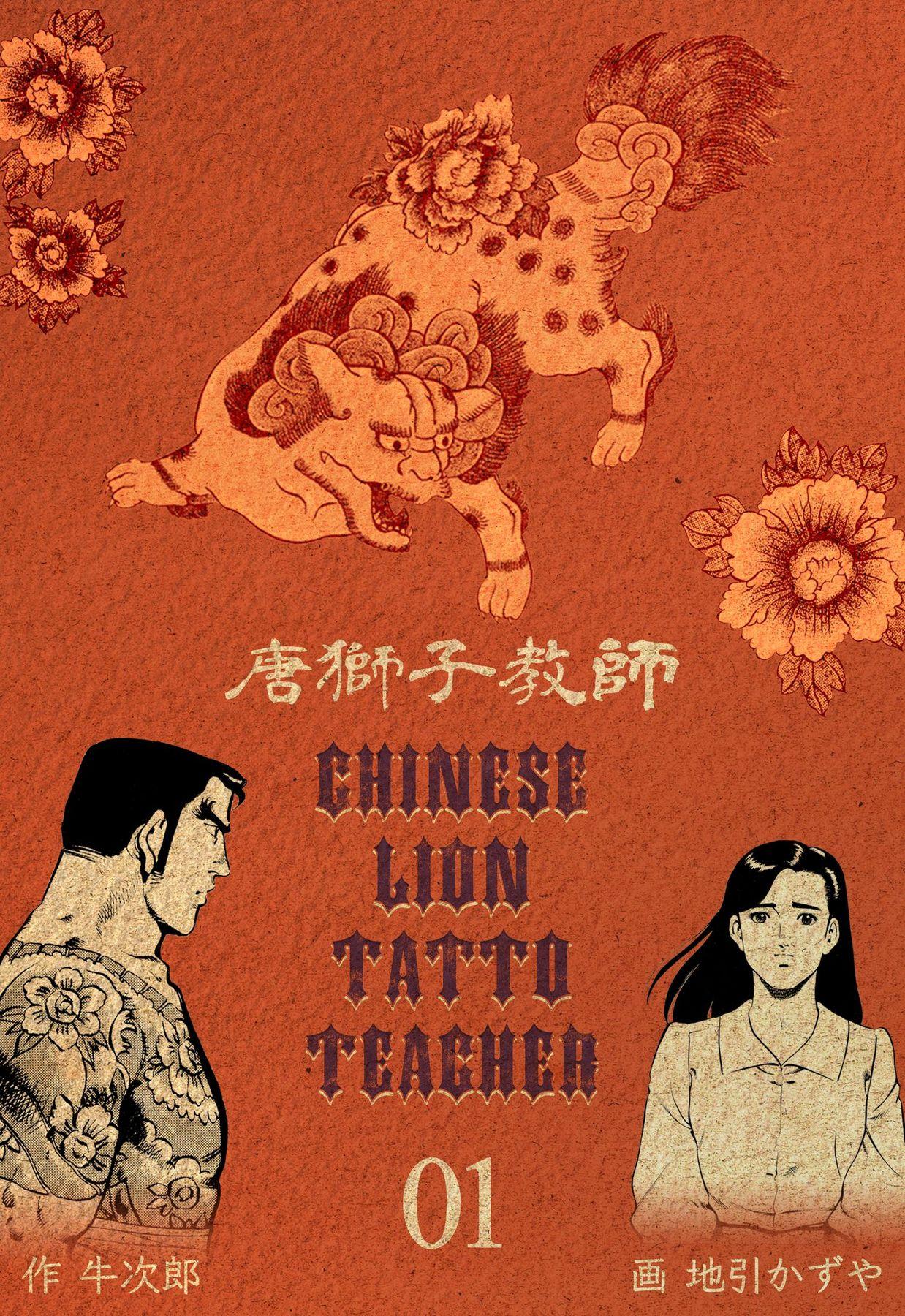 唐獅子教師(第1巻)