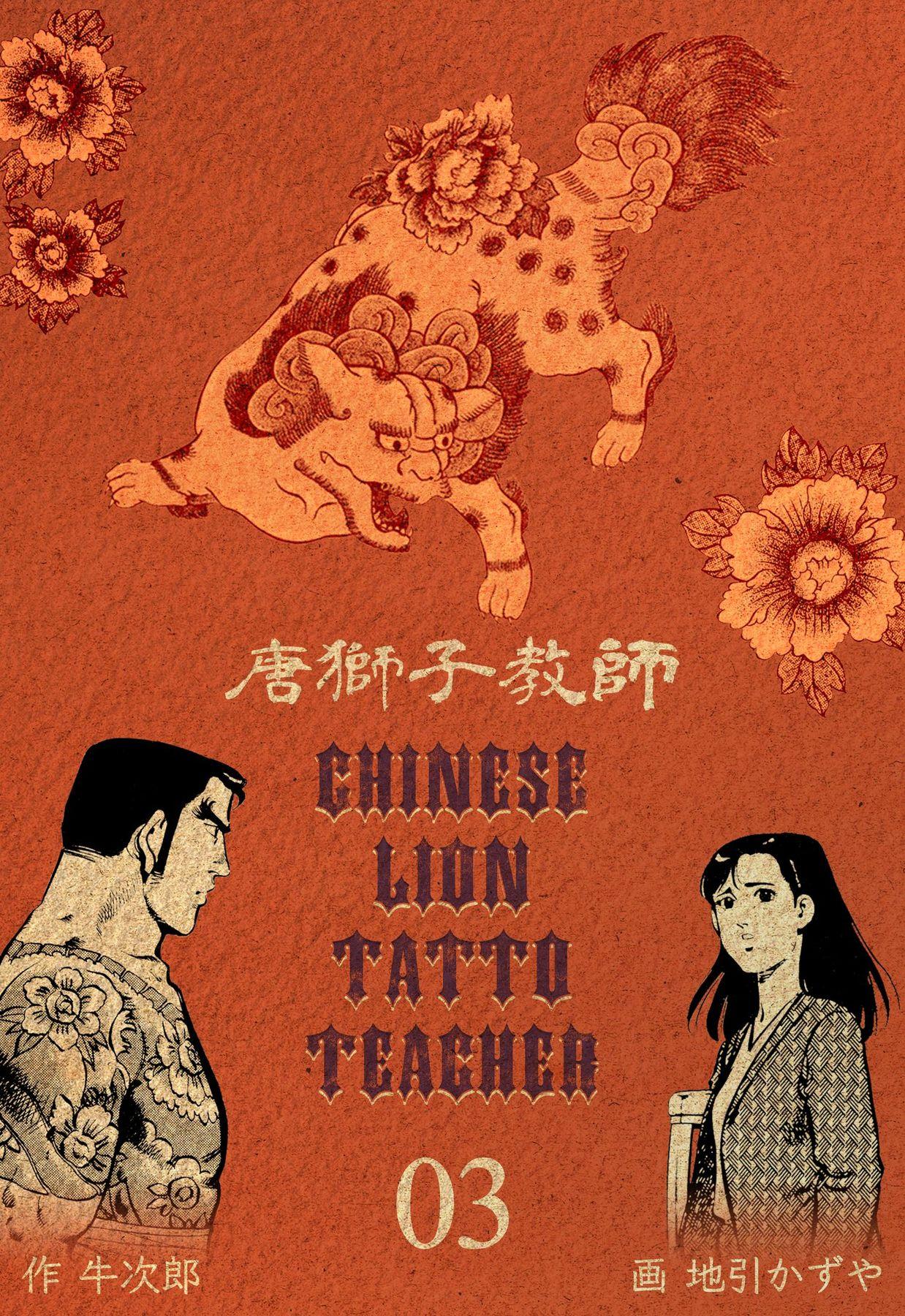 唐獅子教師(第3巻)