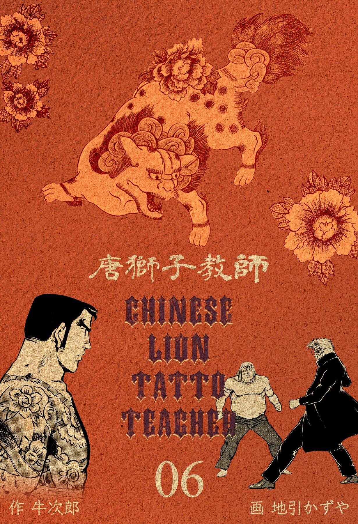 唐獅子教師(第6巻)