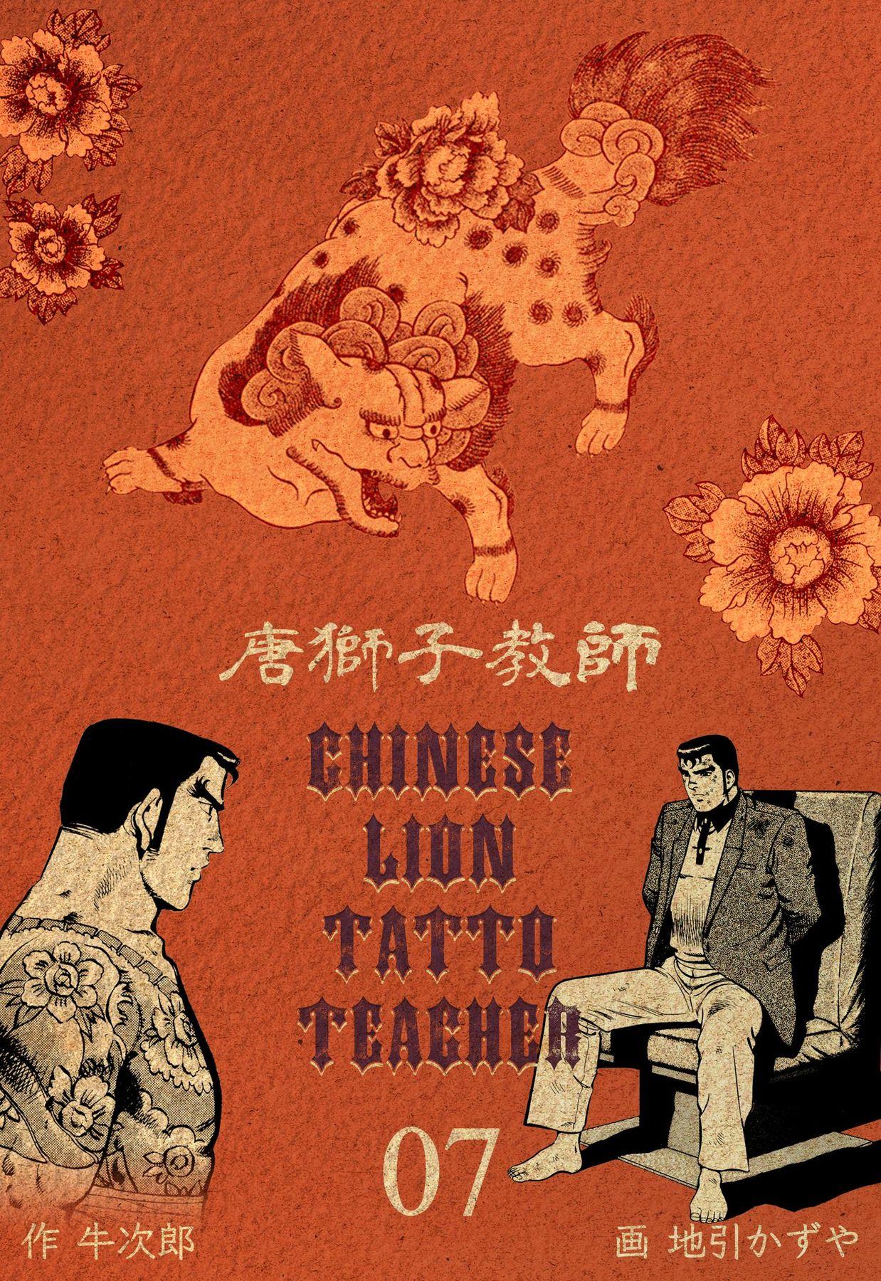 唐獅子教師(第7巻)