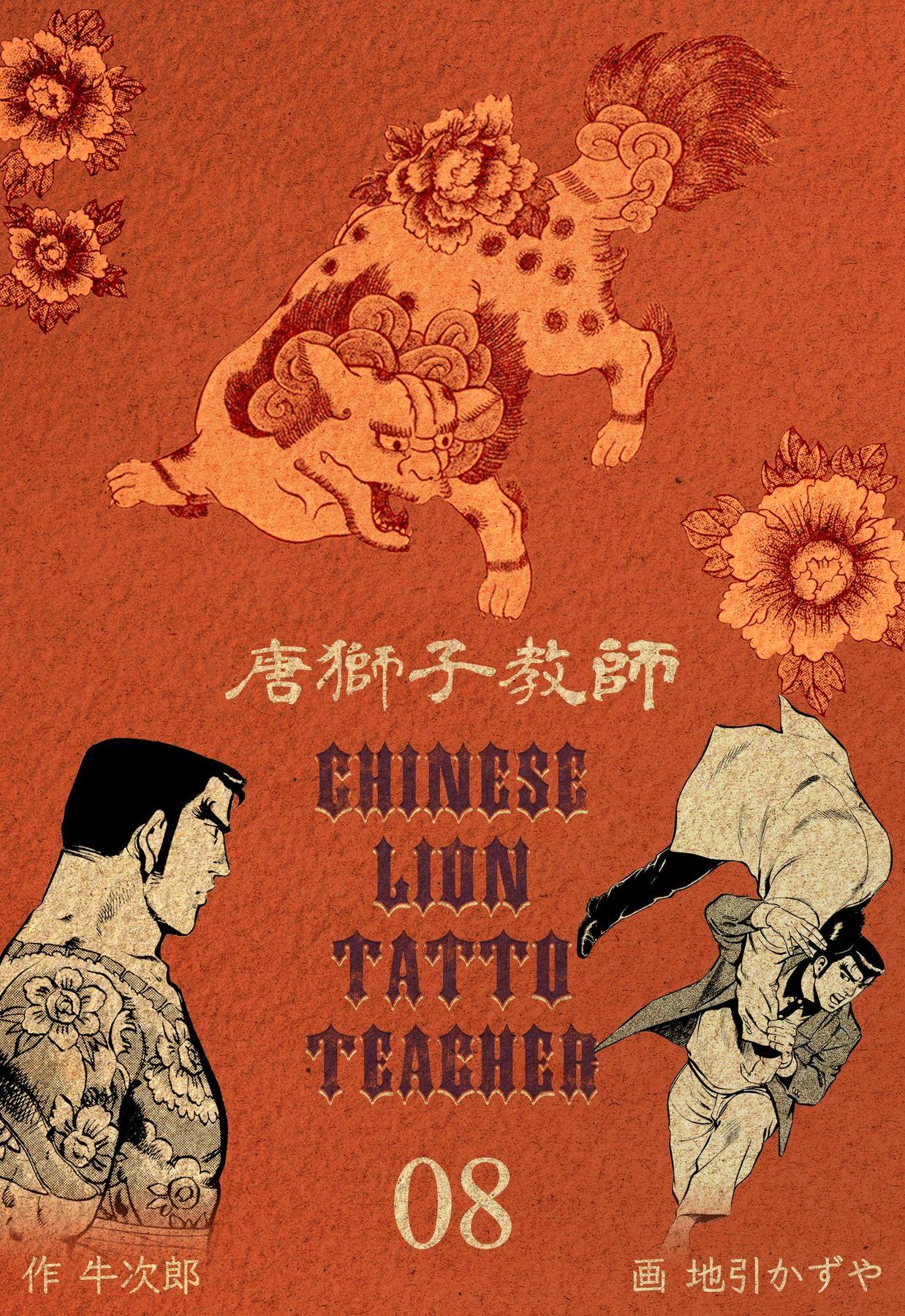 唐獅子教師(第8巻)