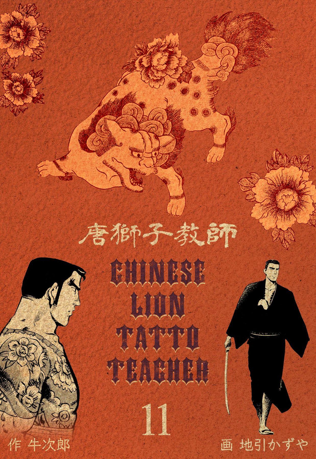 唐獅子教師(第11巻)