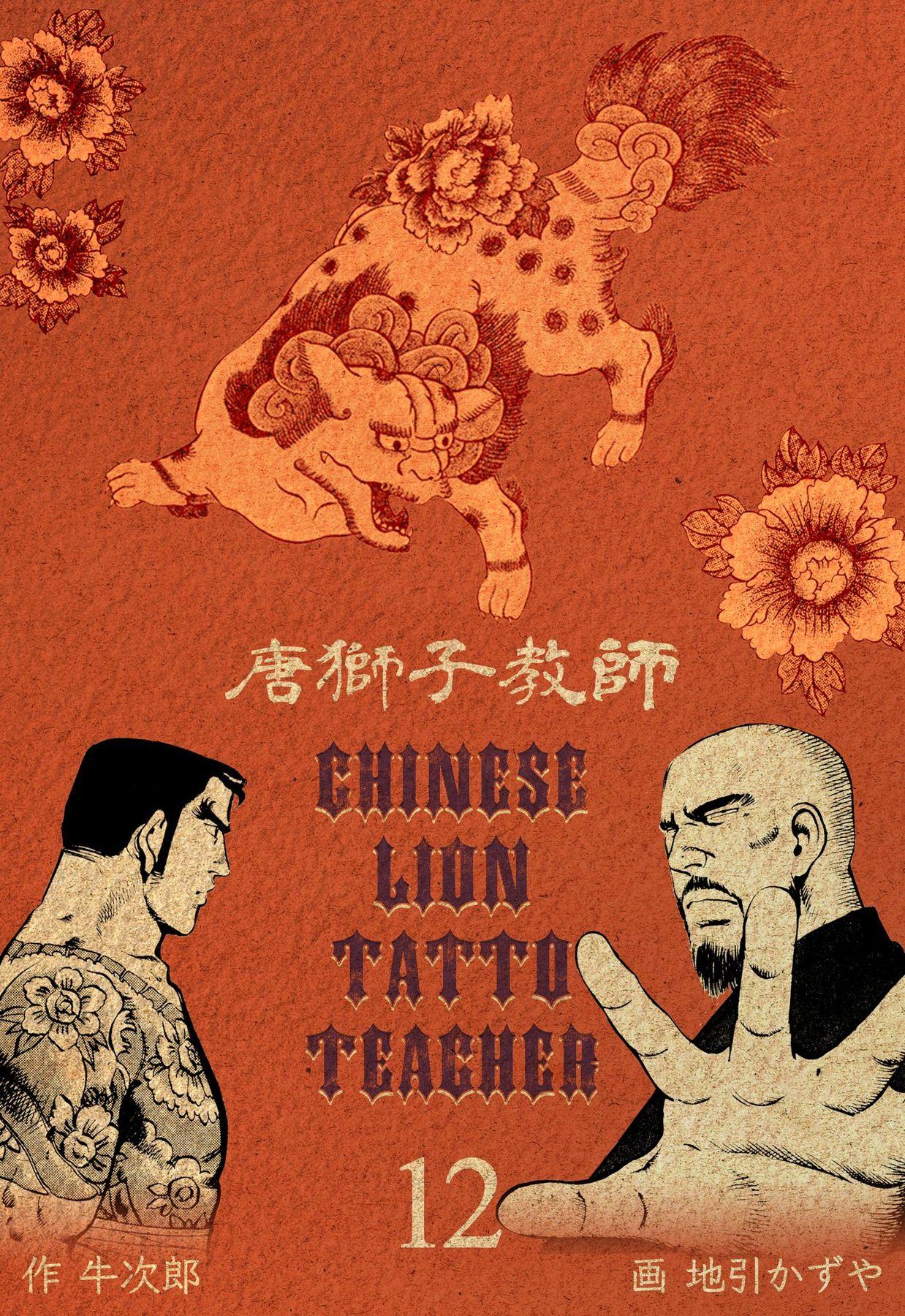 唐獅子教師(第12巻)