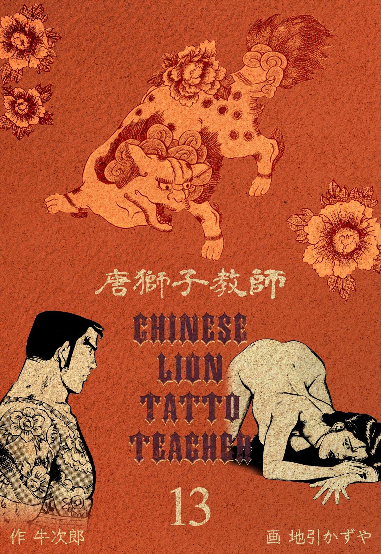唐獅子教師(第13巻)