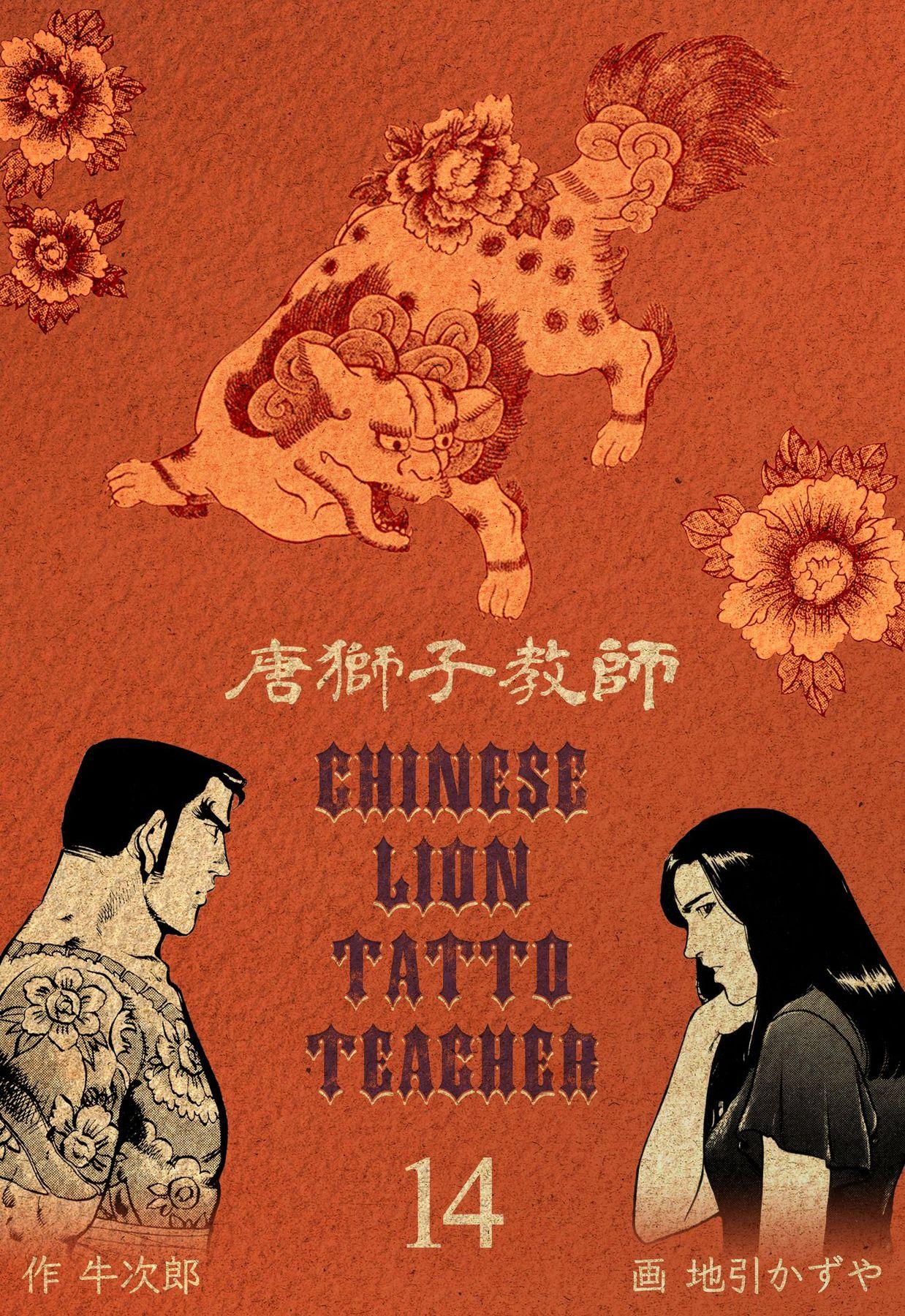 唐獅子教師(第14巻)