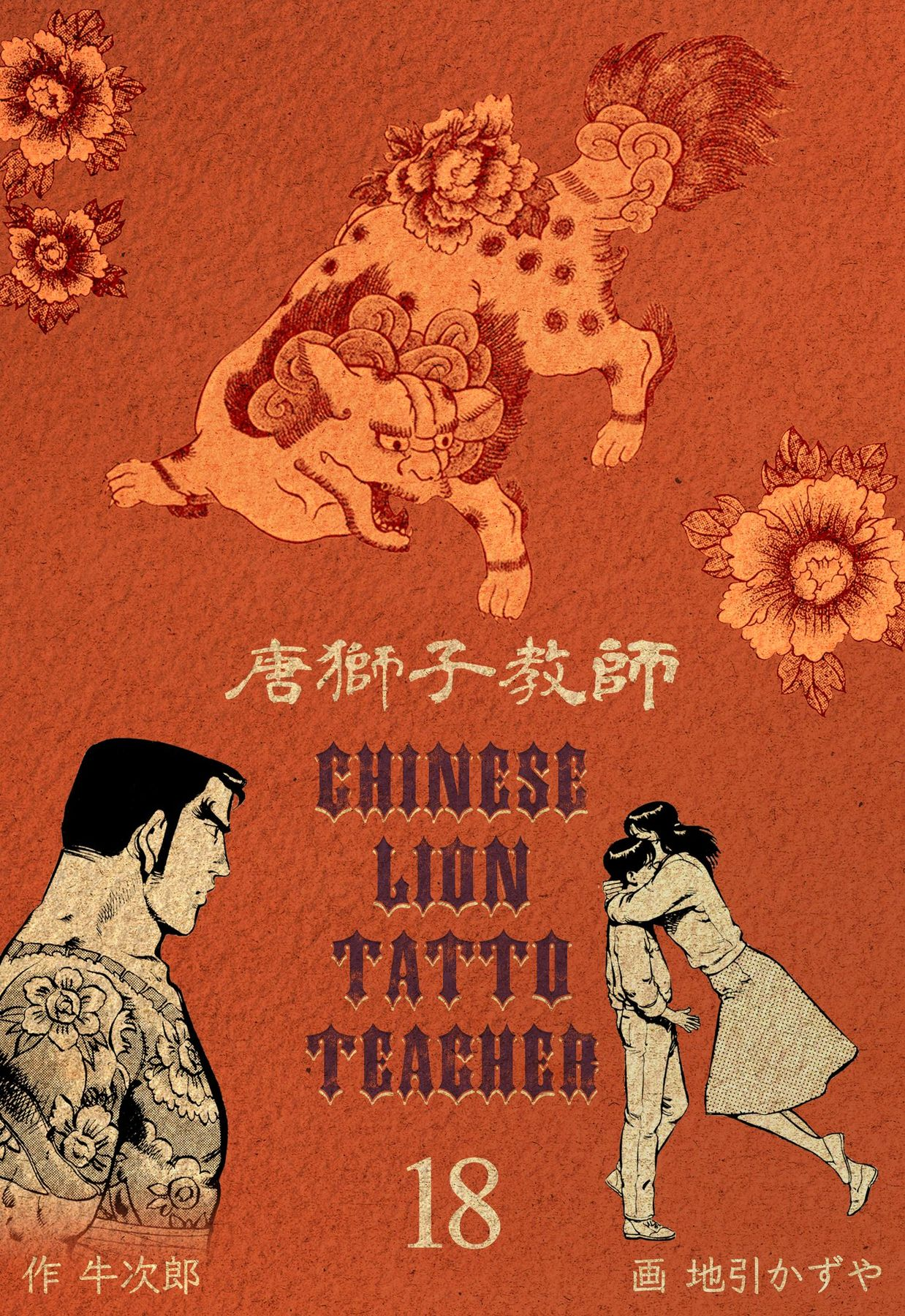 唐獅子教師(第18巻)