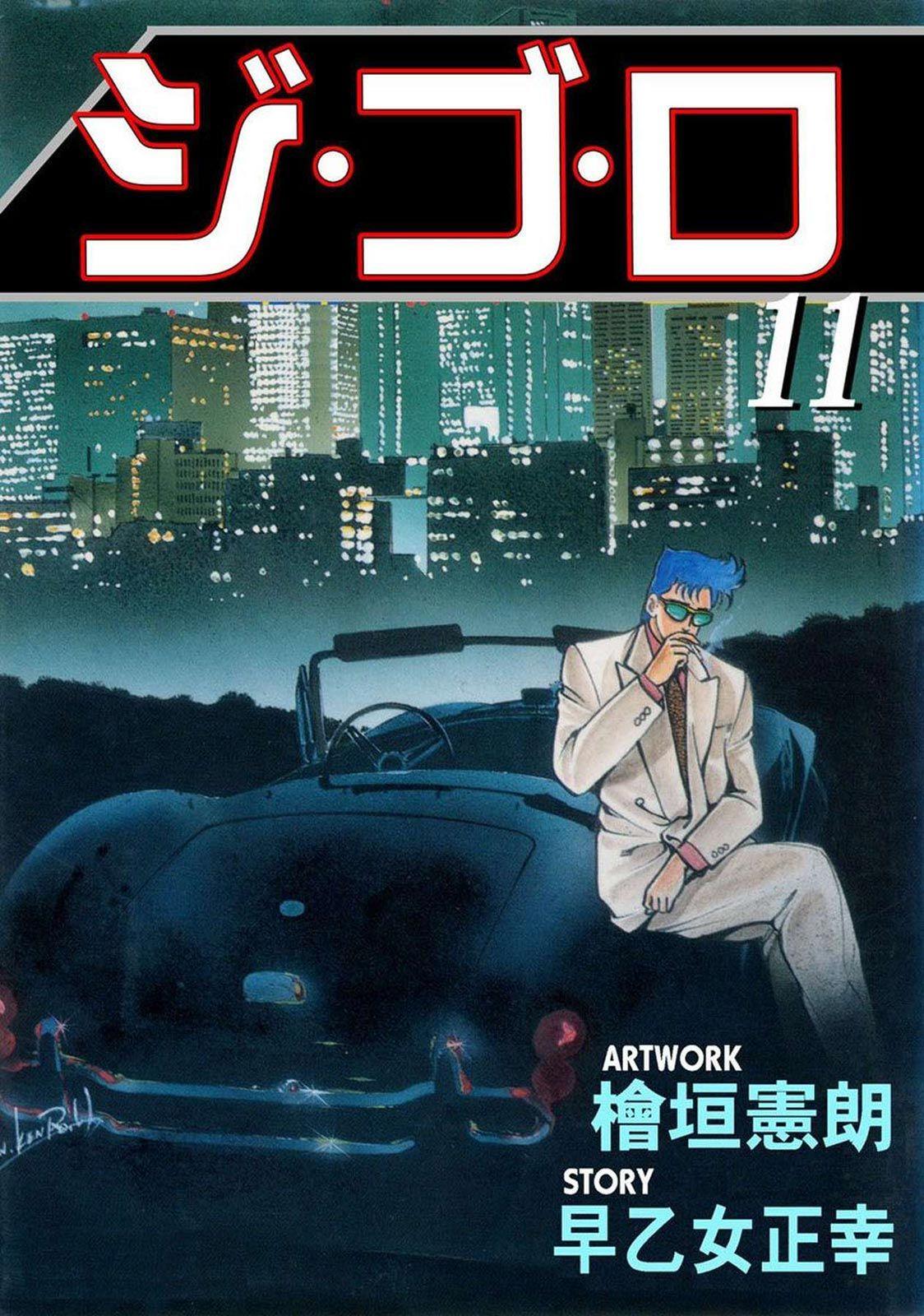 ジ・ゴ・ロ(第11巻)