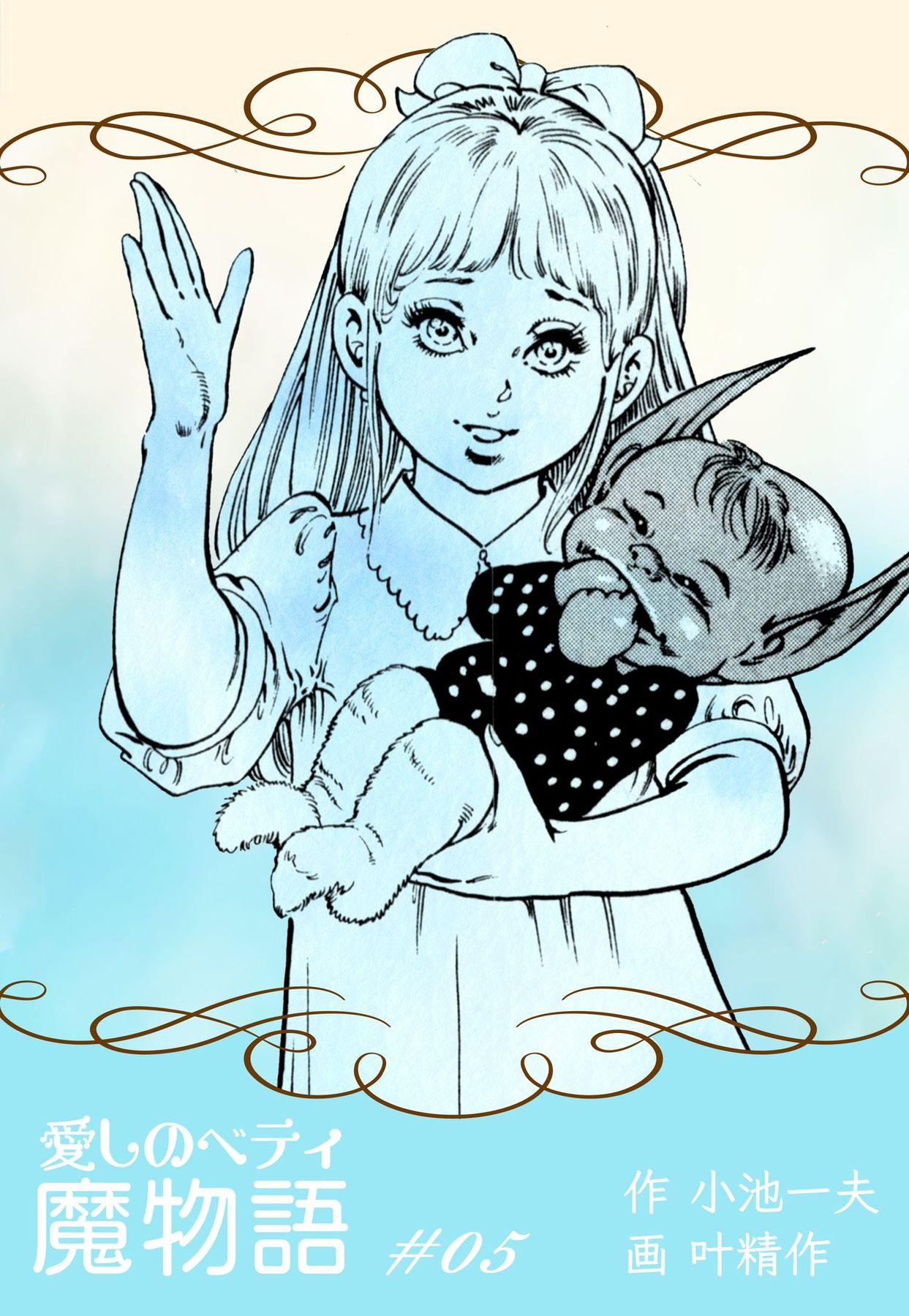 魔物語 愛しのベティ(第5巻)
