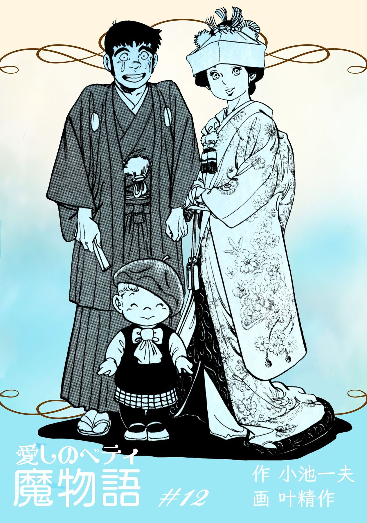 魔物語 愛しのベティ(第12巻)