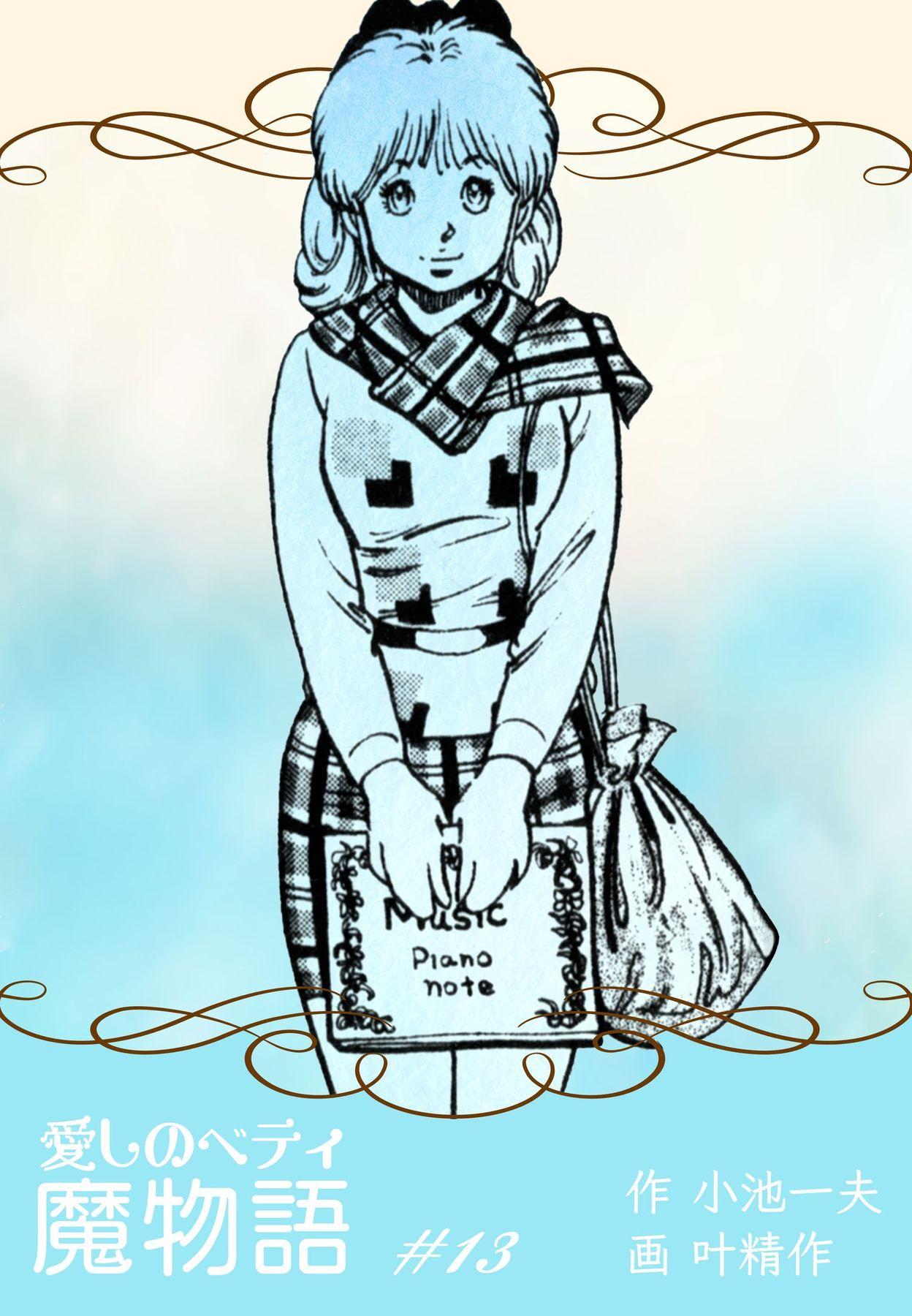 魔物語 愛しのベティ(第13巻)