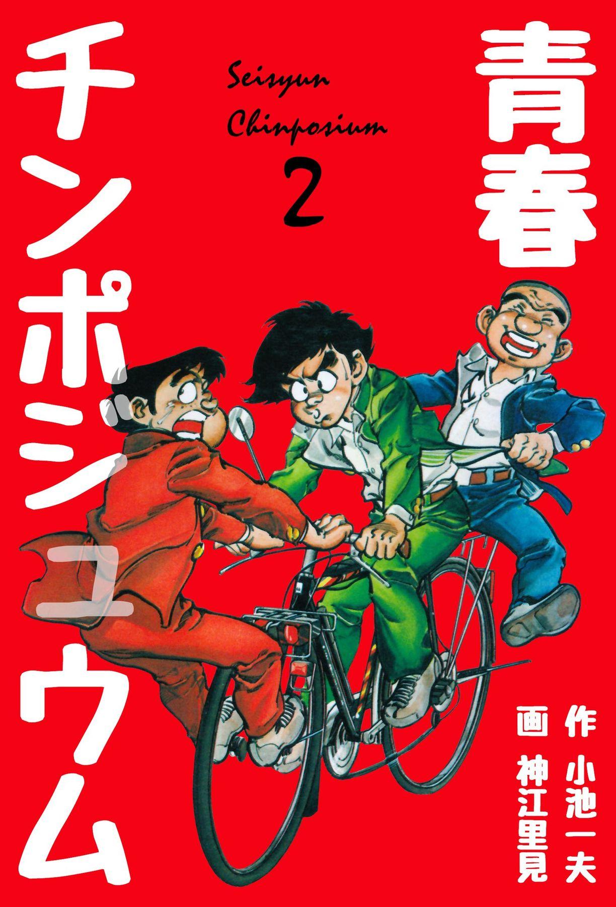 青春チンポジュウム(第2巻)
