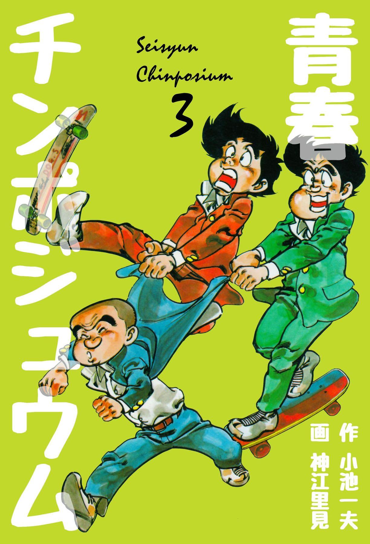 青春チンポジュウム(第3巻)