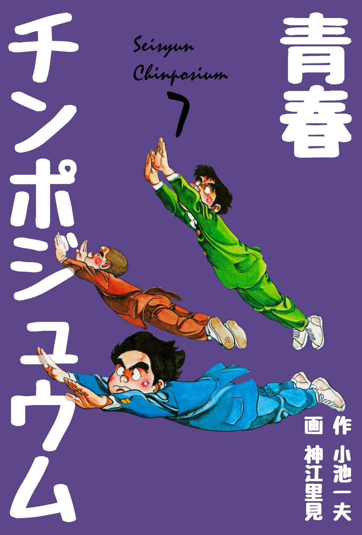 青春チンポジュウム(第7巻)