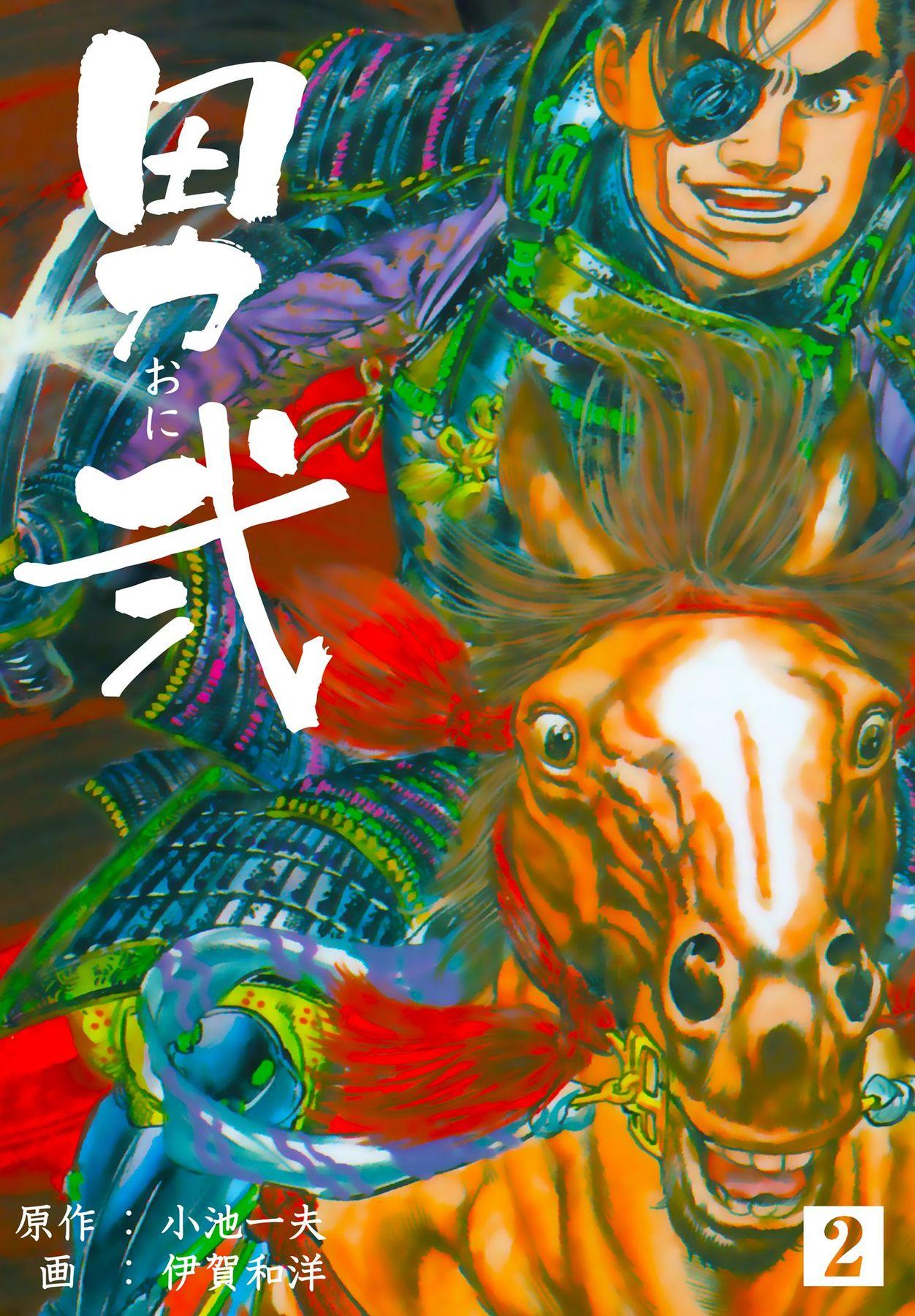 男弐(第2巻)