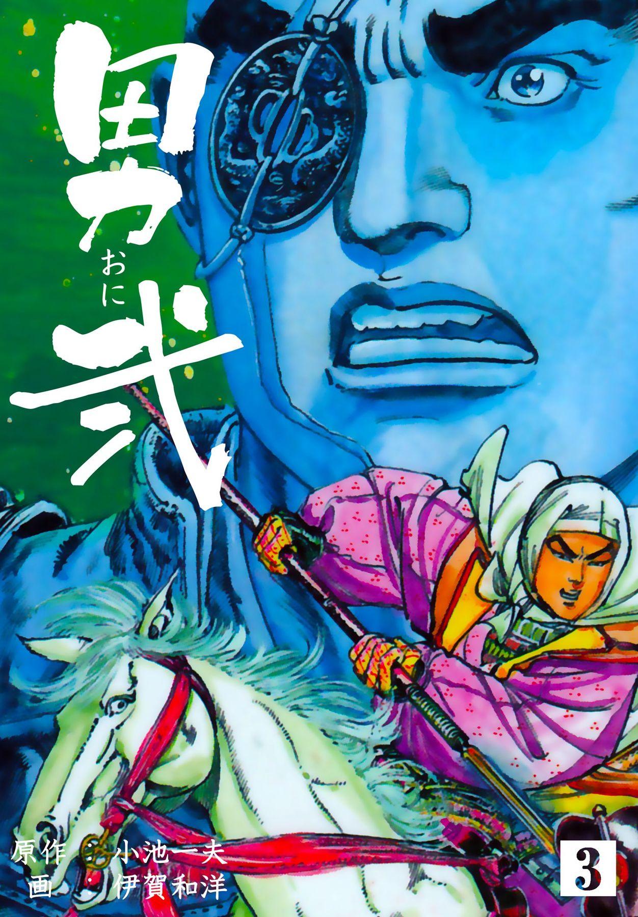 男弐(第3巻)