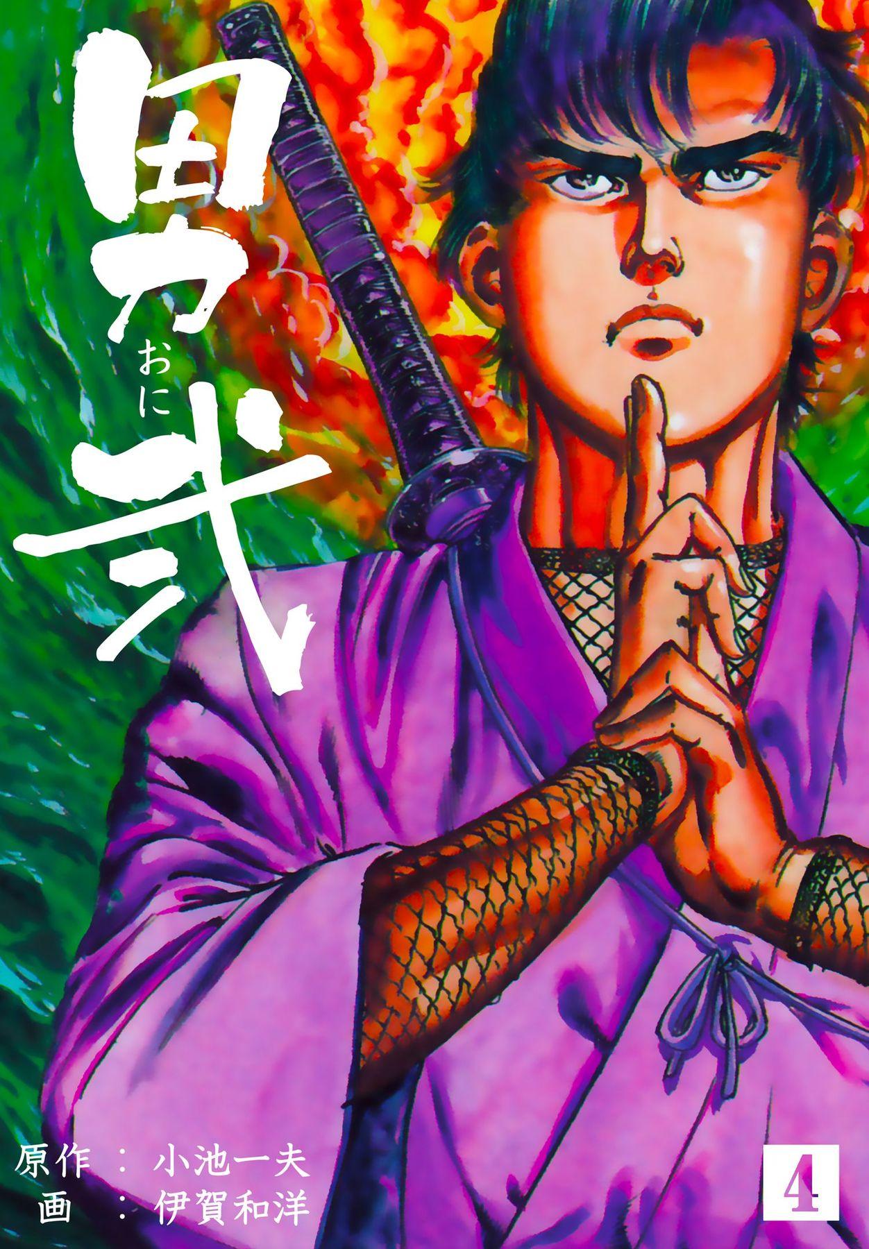 男弐(第4巻)