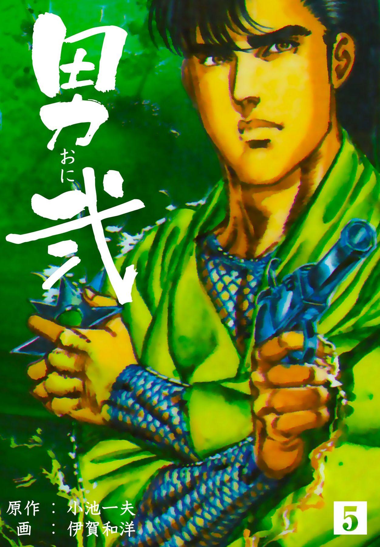 男弐(第5巻)