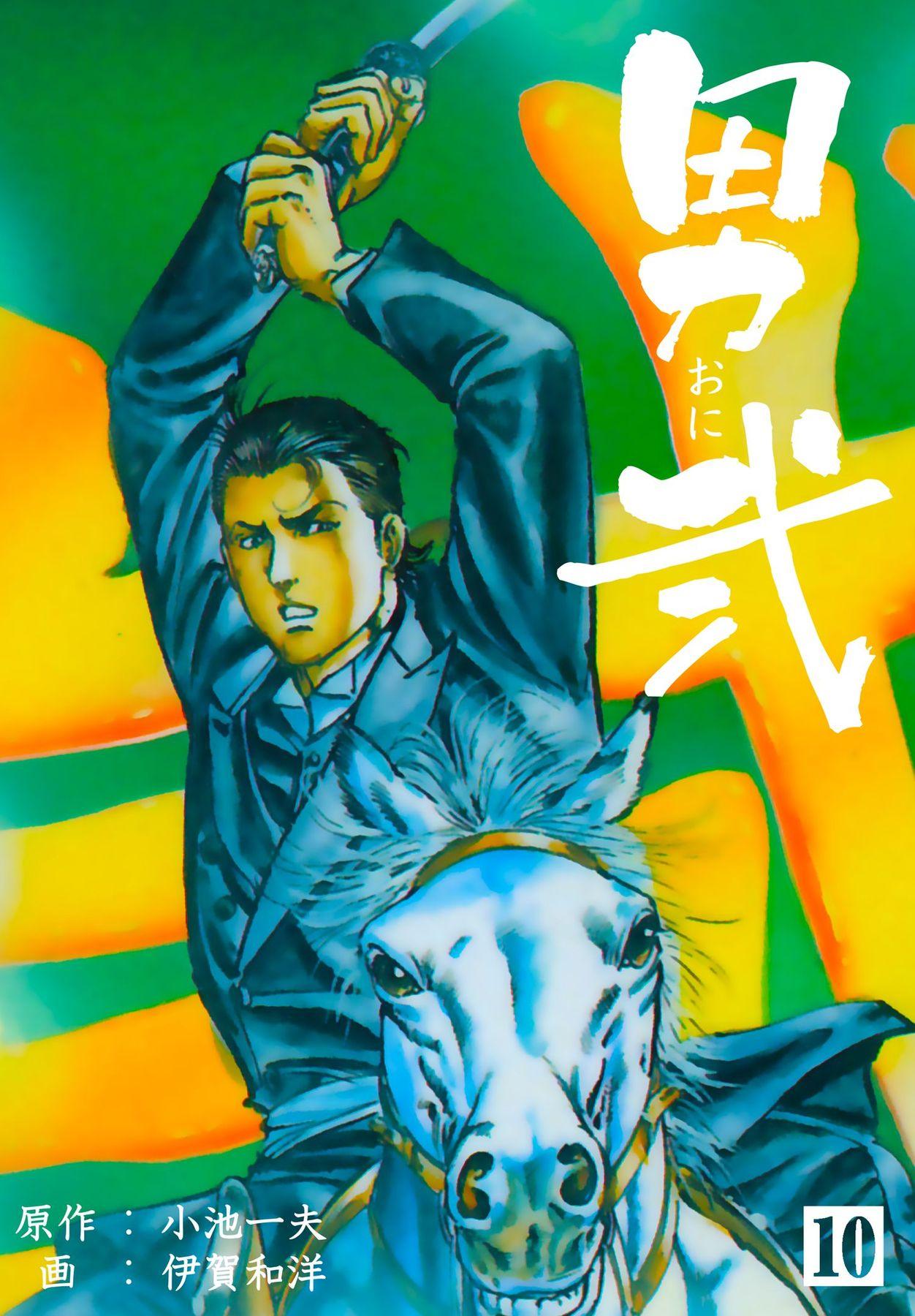 男弐(第10巻)