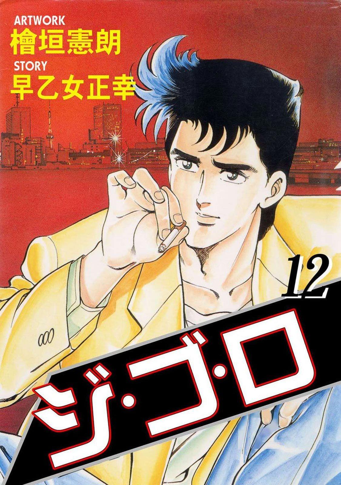 ジ・ゴ・ロ(第12巻)
