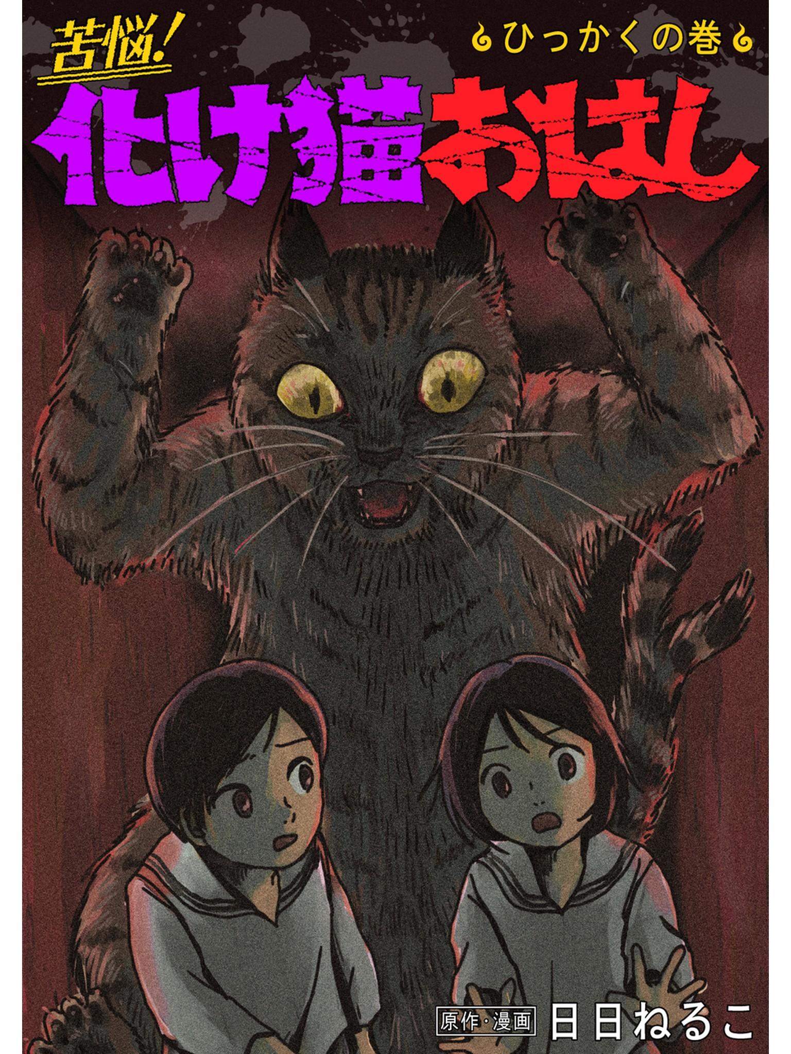 苦悩!化け猫おはし 小話集(第5巻)