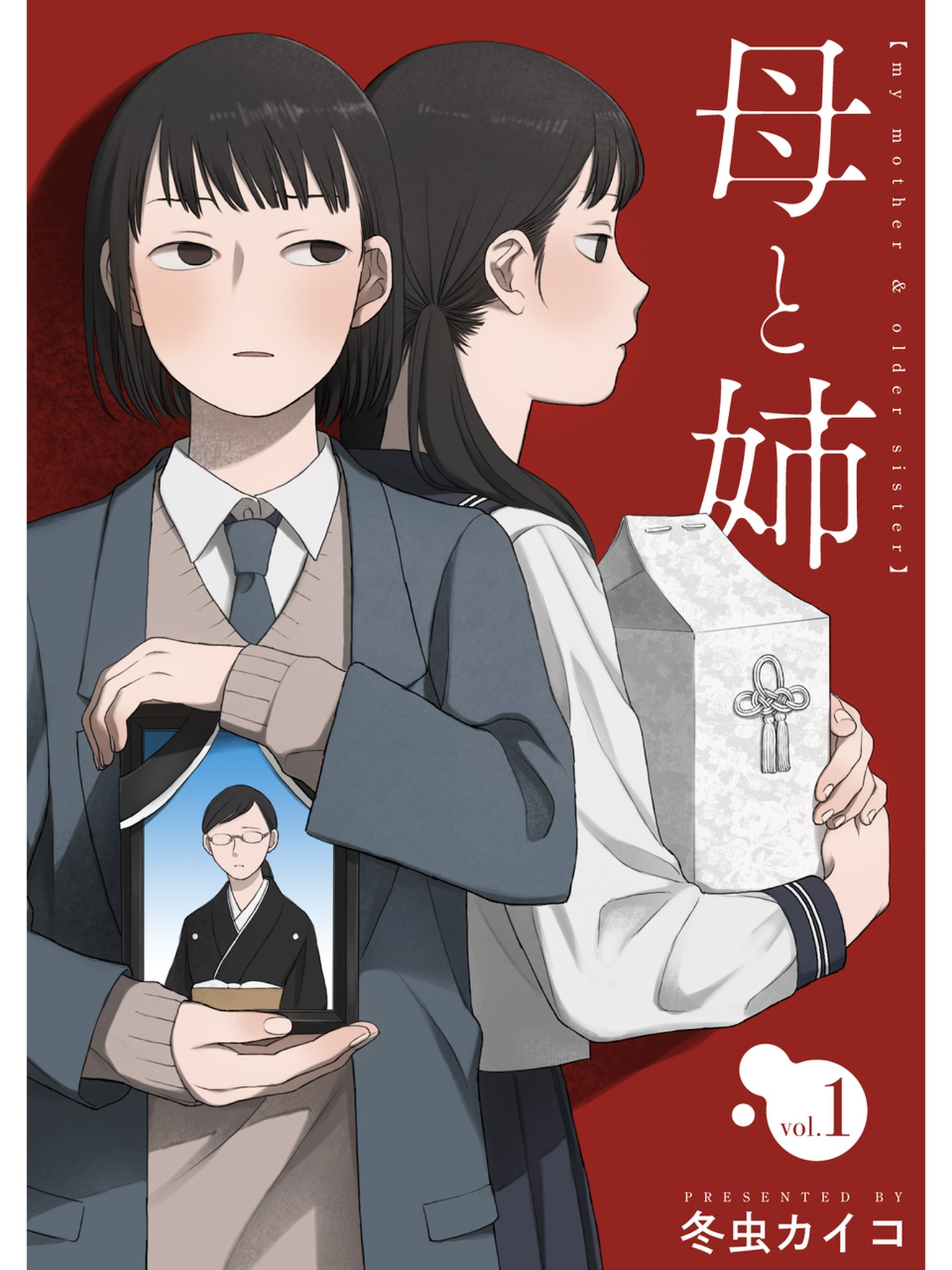 母と姉【分冊版】(第1巻)