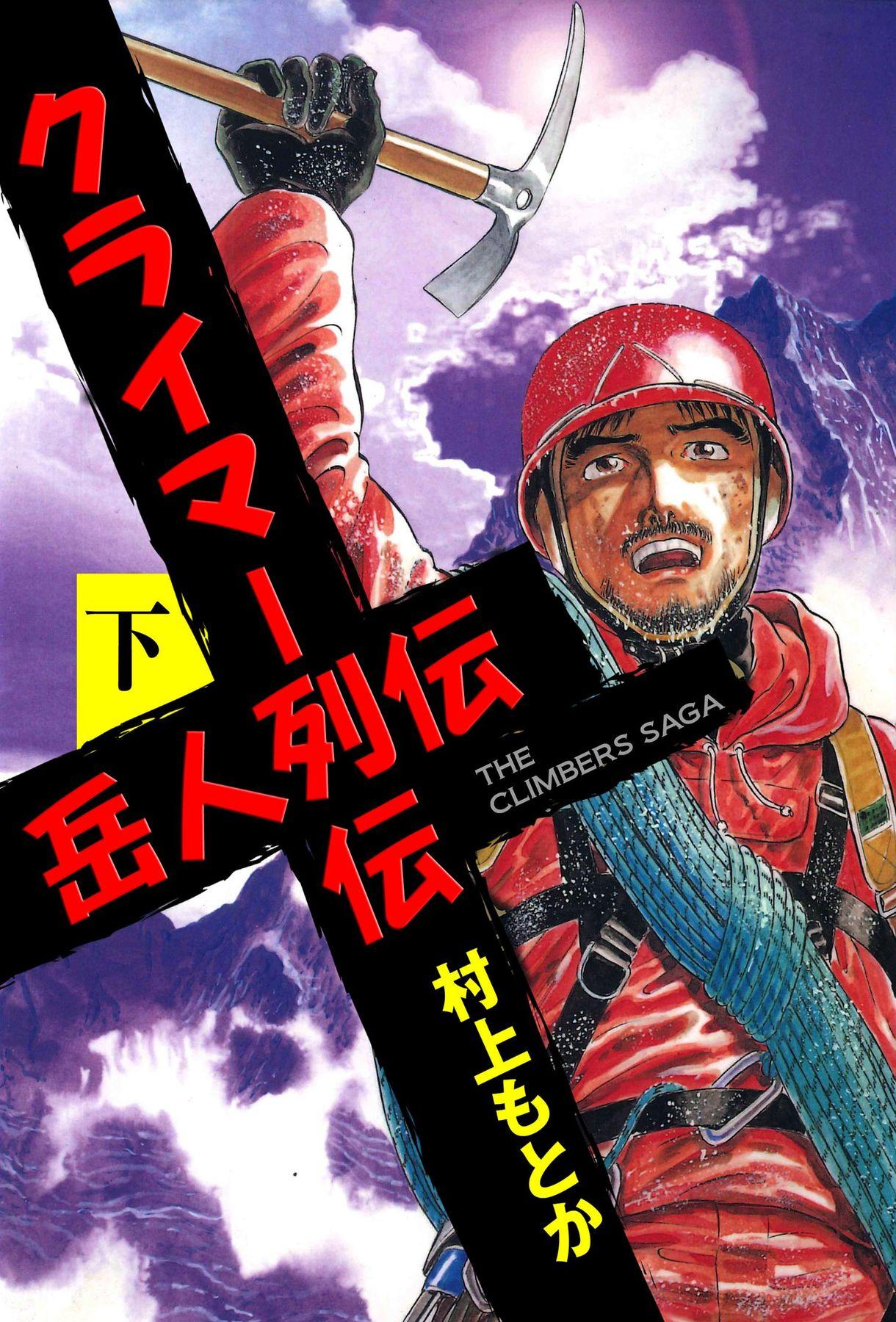 岳人列伝(第2巻)