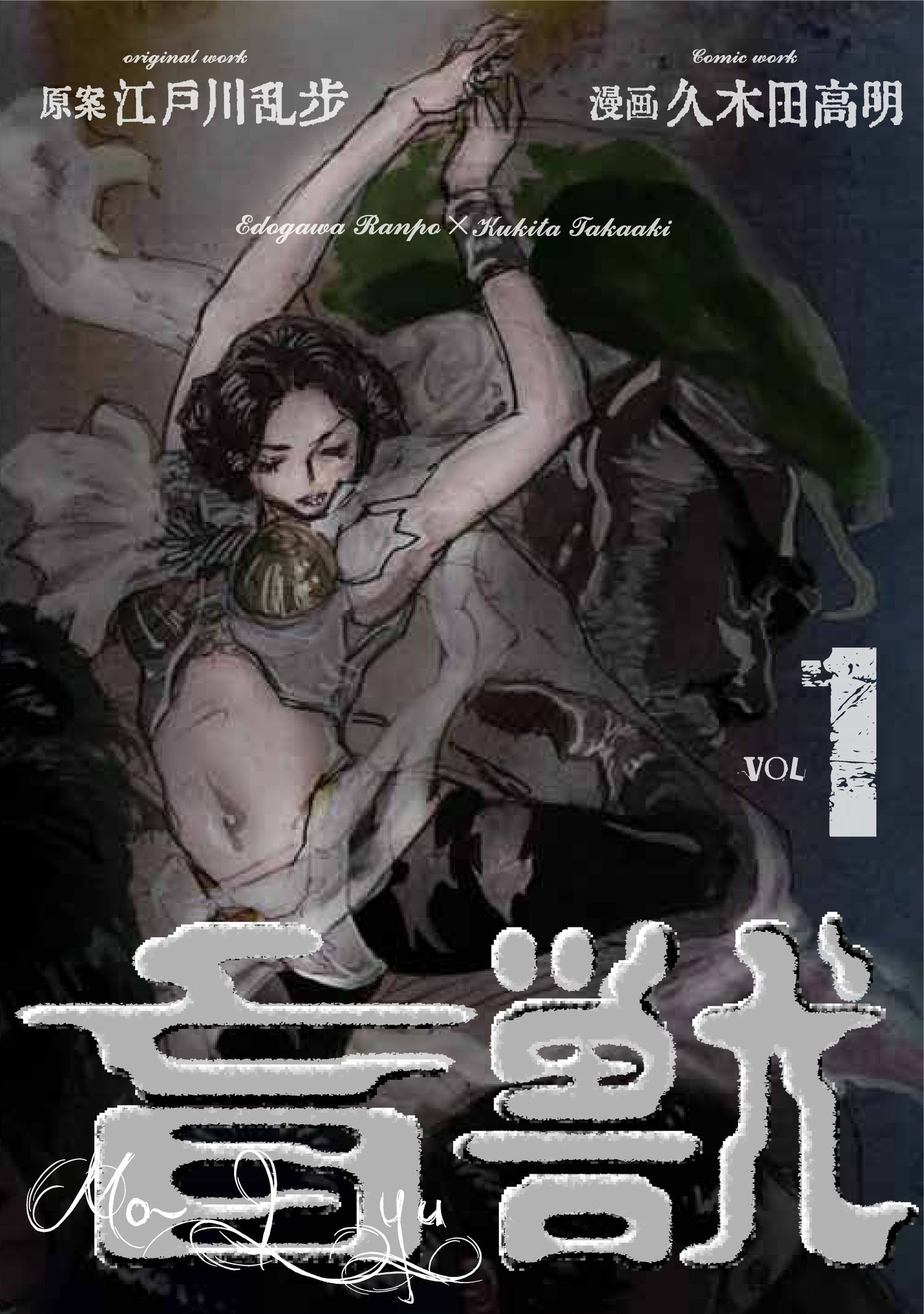 盲獣(第1巻)