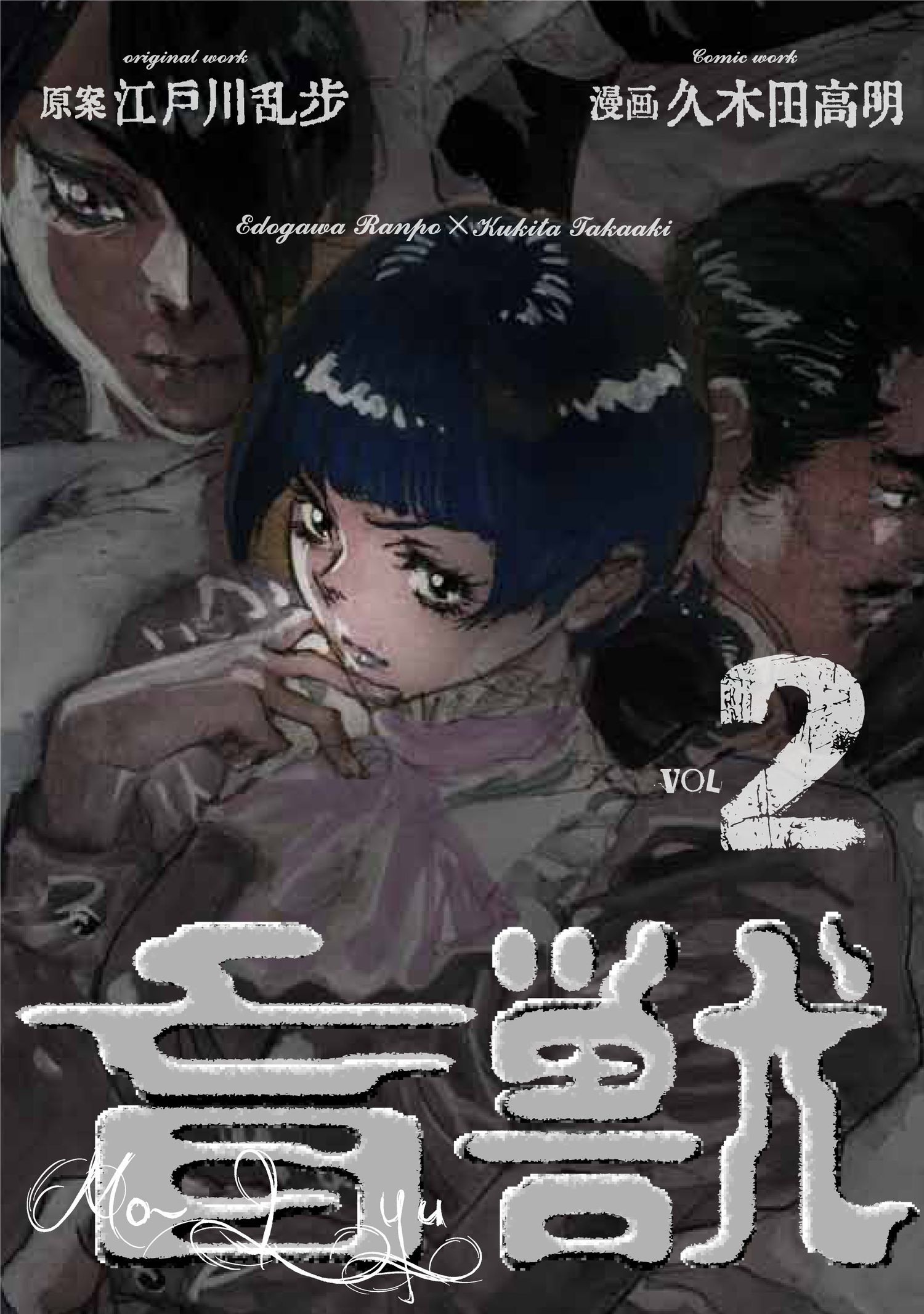 盲獣(第2巻)