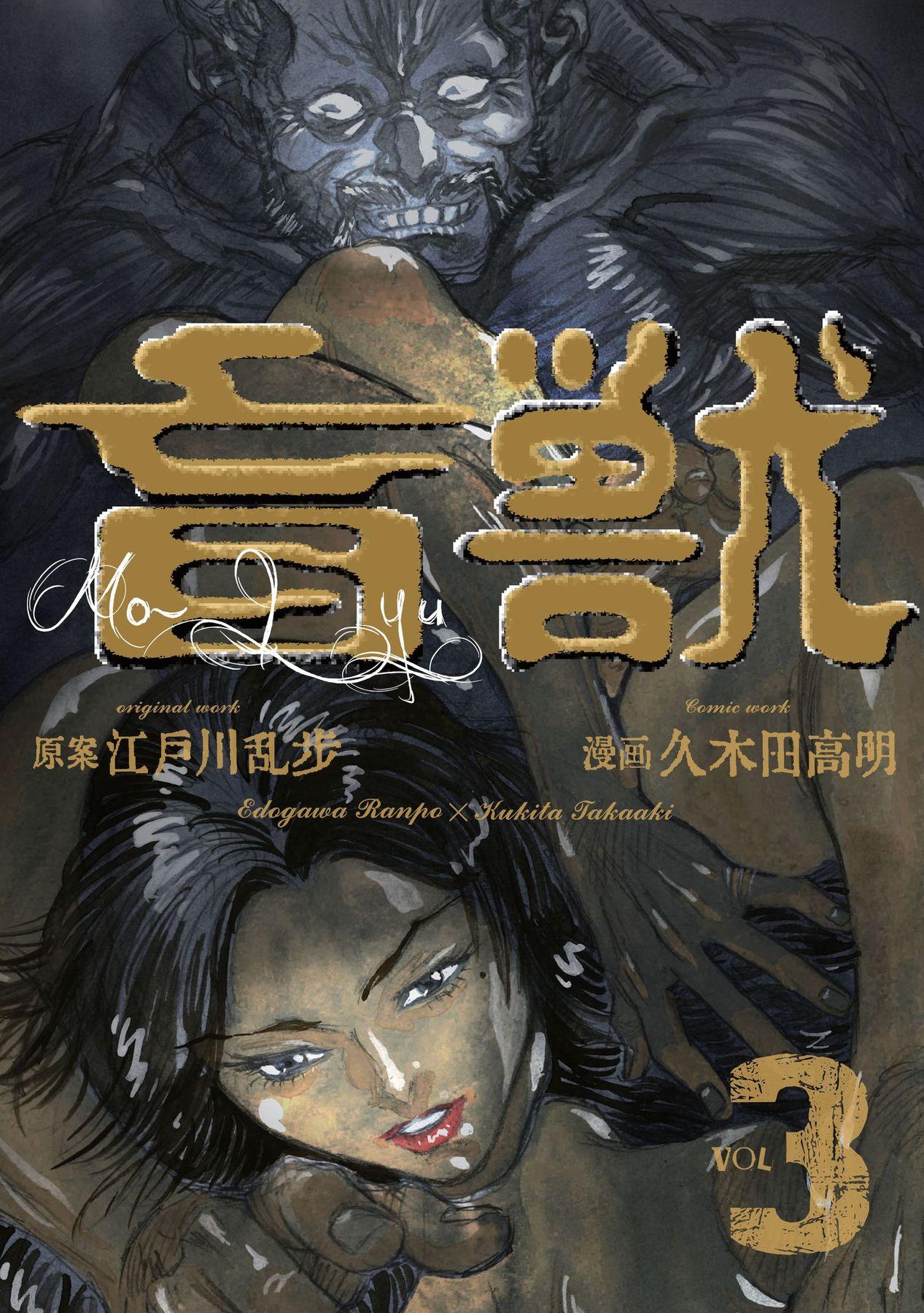 盲獣(第3巻)