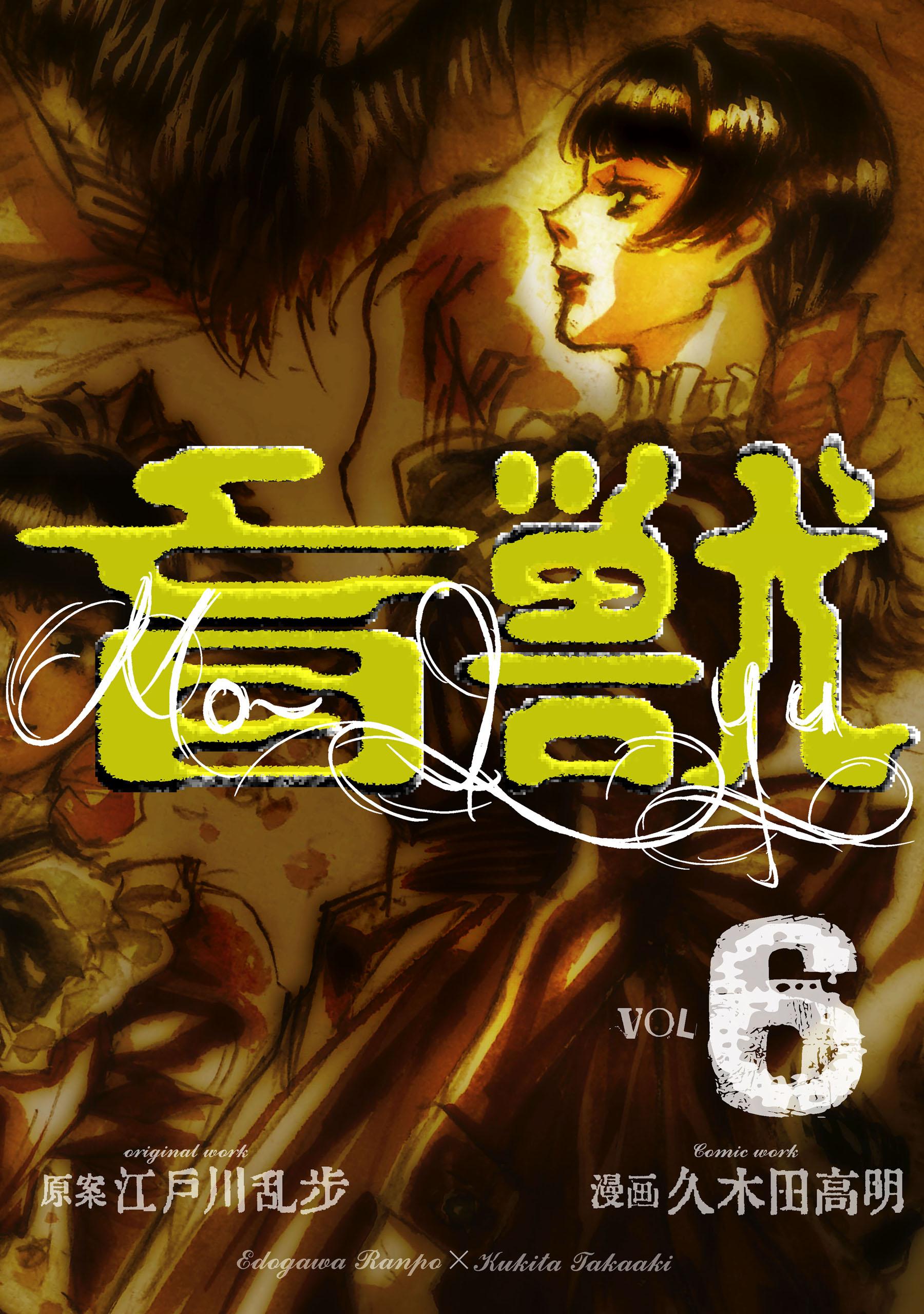 盲獣(第6巻)
