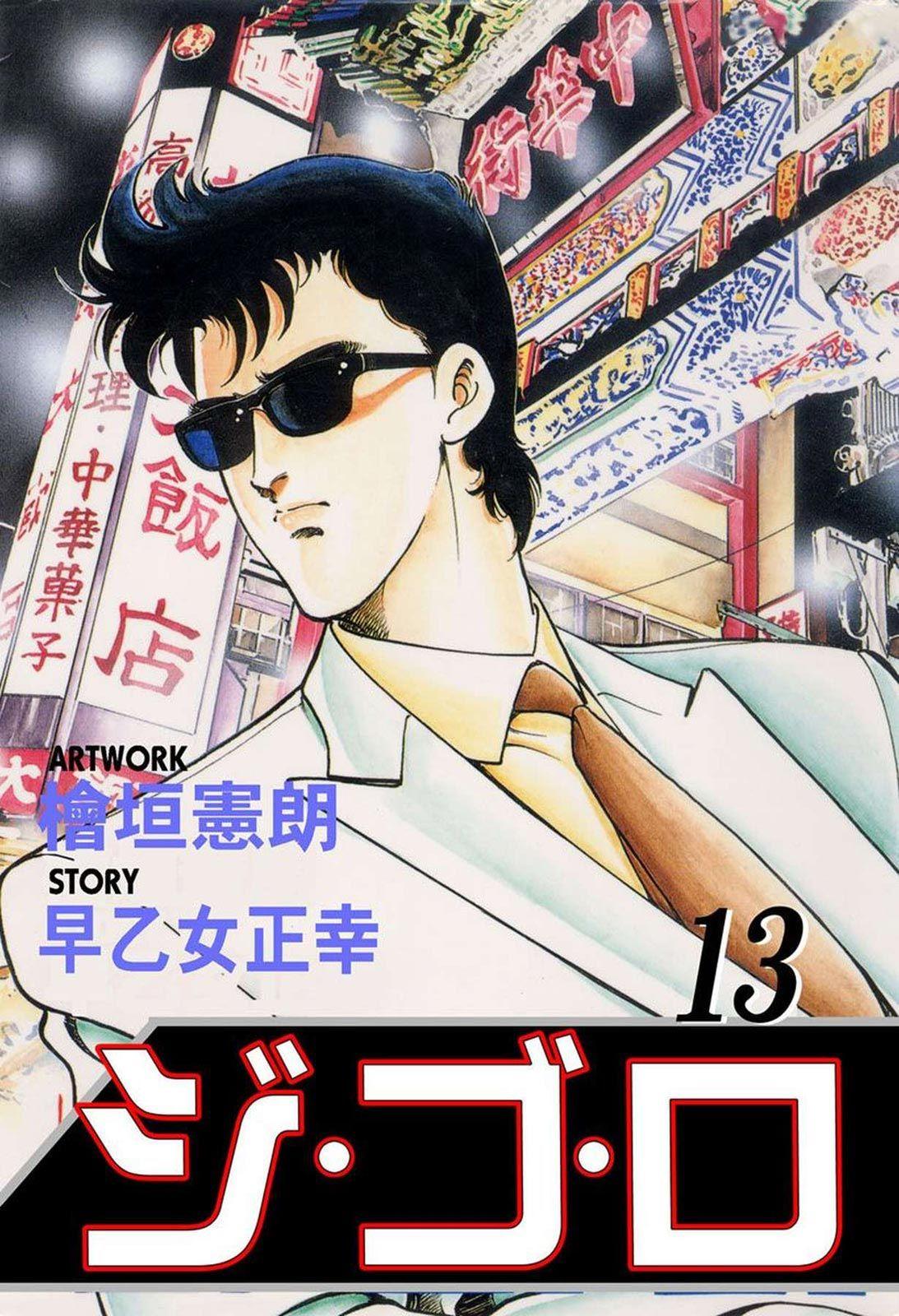 ジ・ゴ・ロ(第13巻)