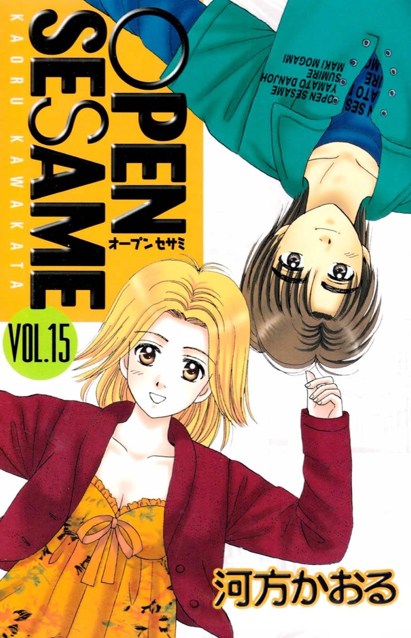 OPEN  SESAME(第15巻)