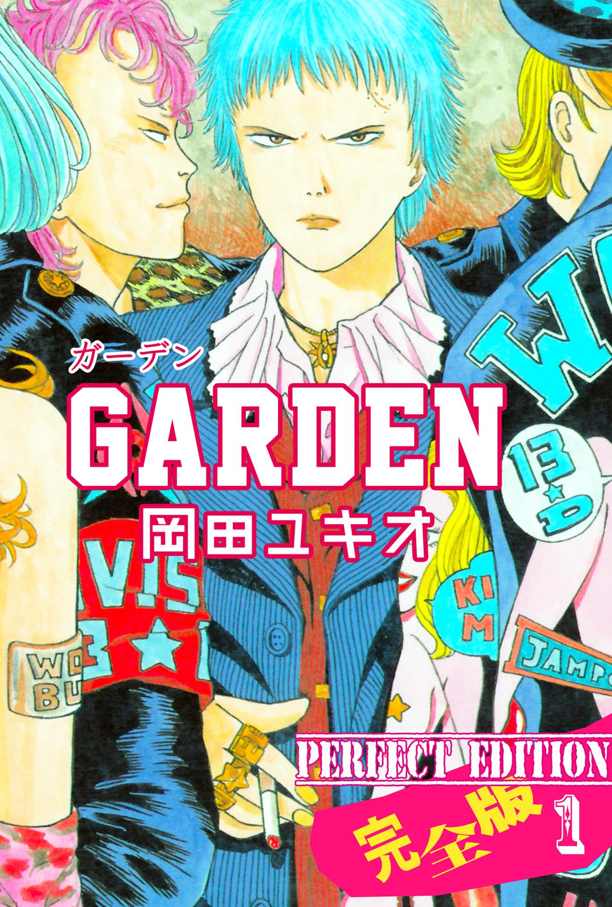GARDEN(第1巻)