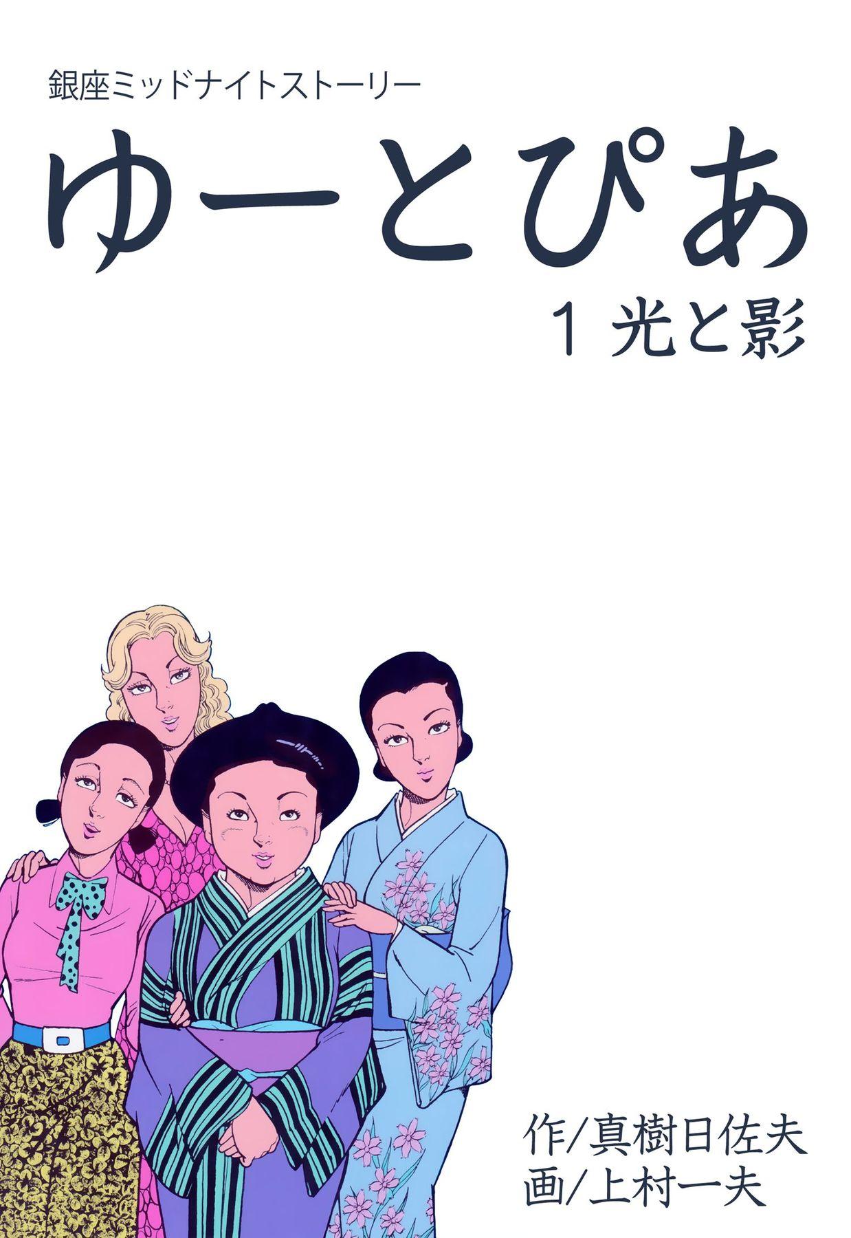 ゆーとぴあ~銀座ミッドナイトストーリー(第1巻)